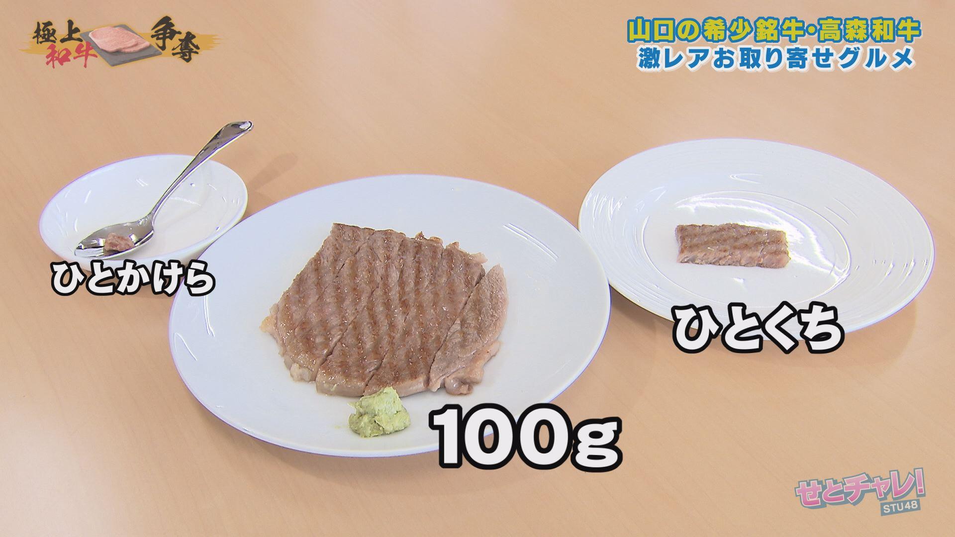 順位によって食べられる高森和牛の量