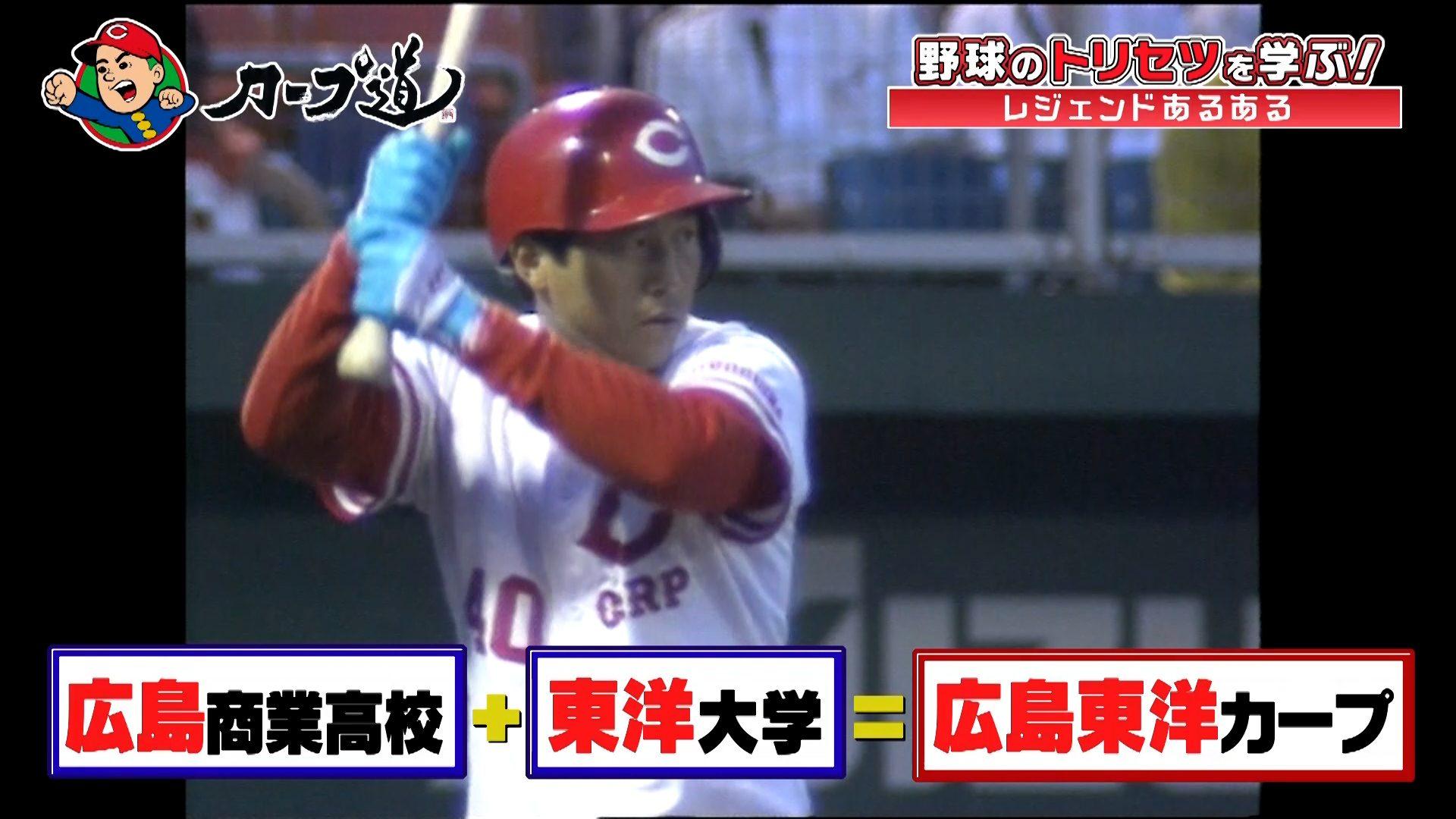 達川光男さん