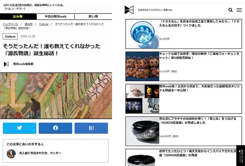 和樂web