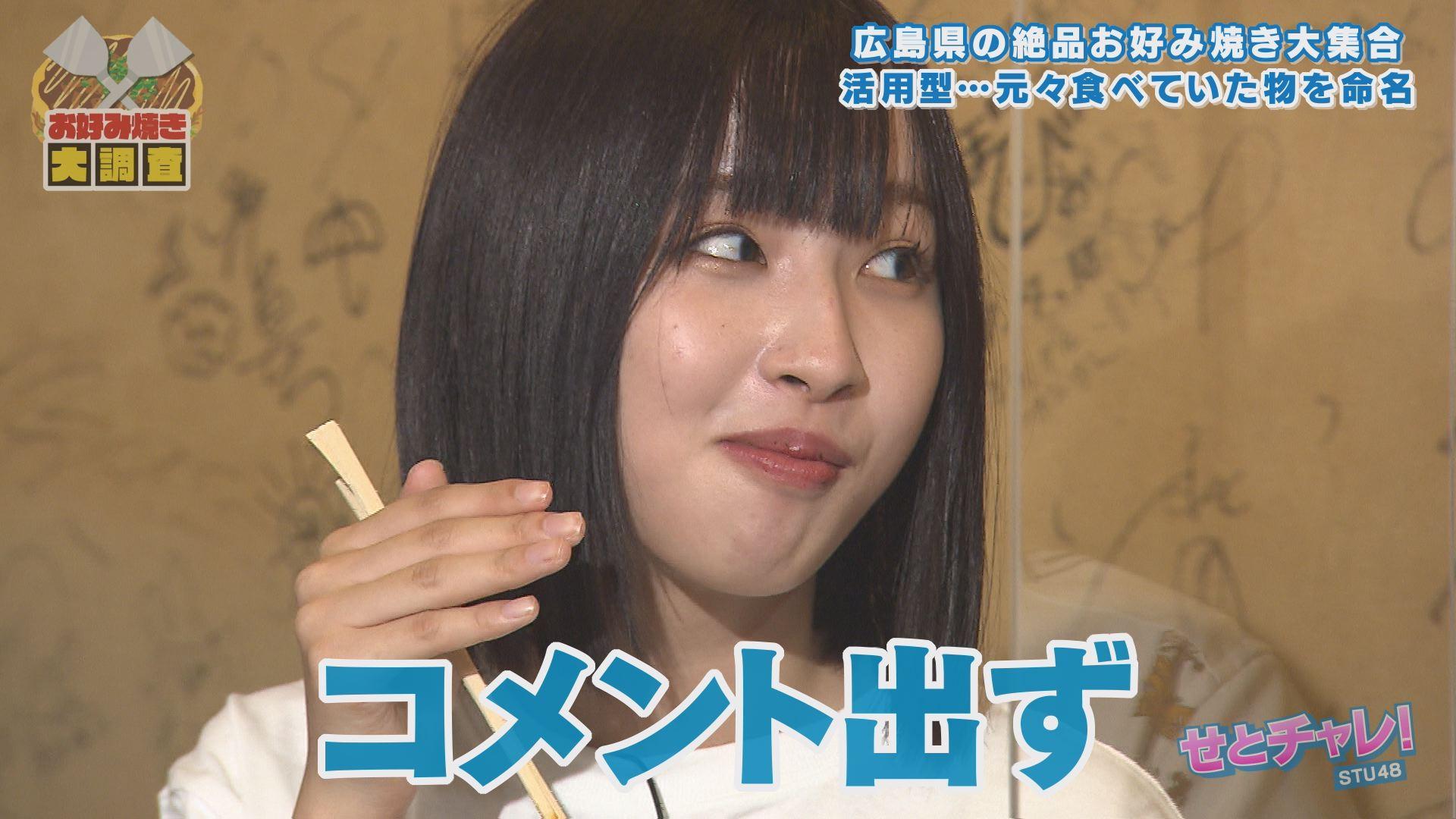 美味しすぎて笑みがこぼれるSTU48沖侑果