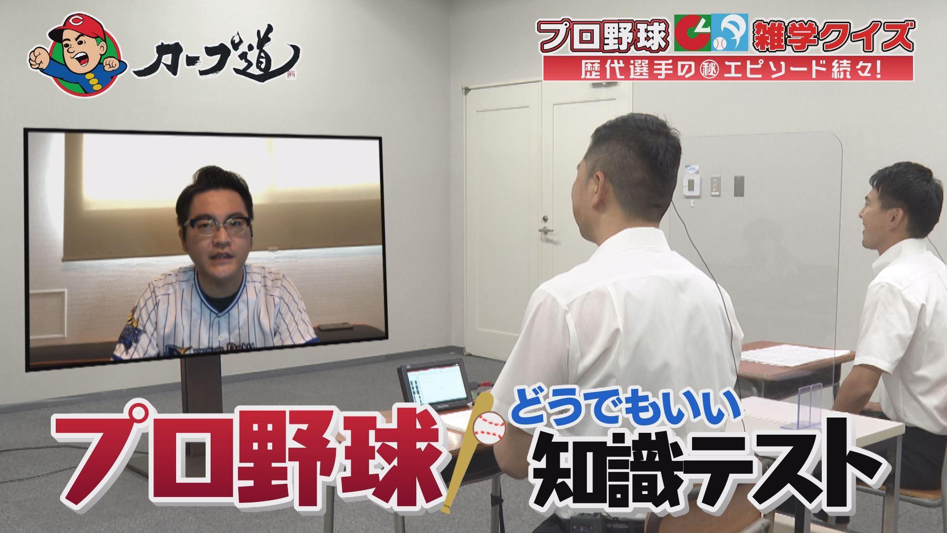 【カープ道】オールスター直前!歴代スター選手の㊙クイズ!