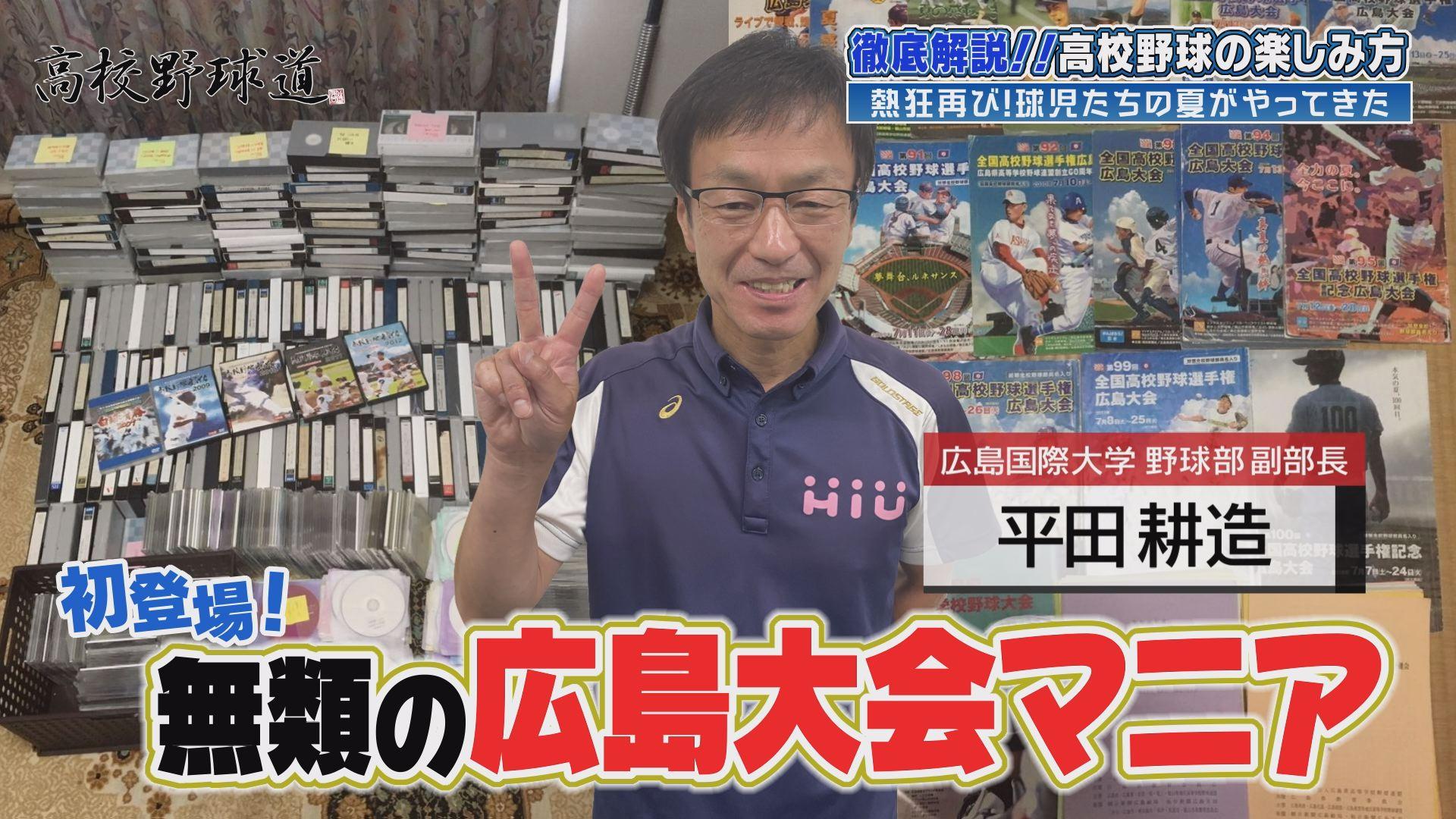 広島国際大学・野球部副部長の平田耕造さん