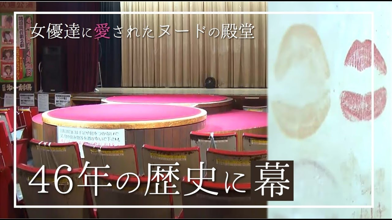 ストリップ劇場・広島第一劇場