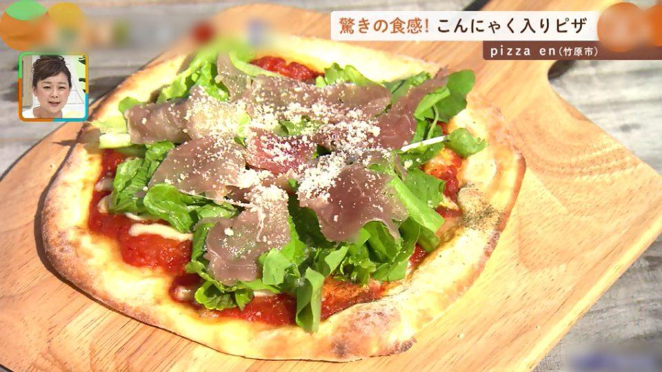 生ハムサラダピザ