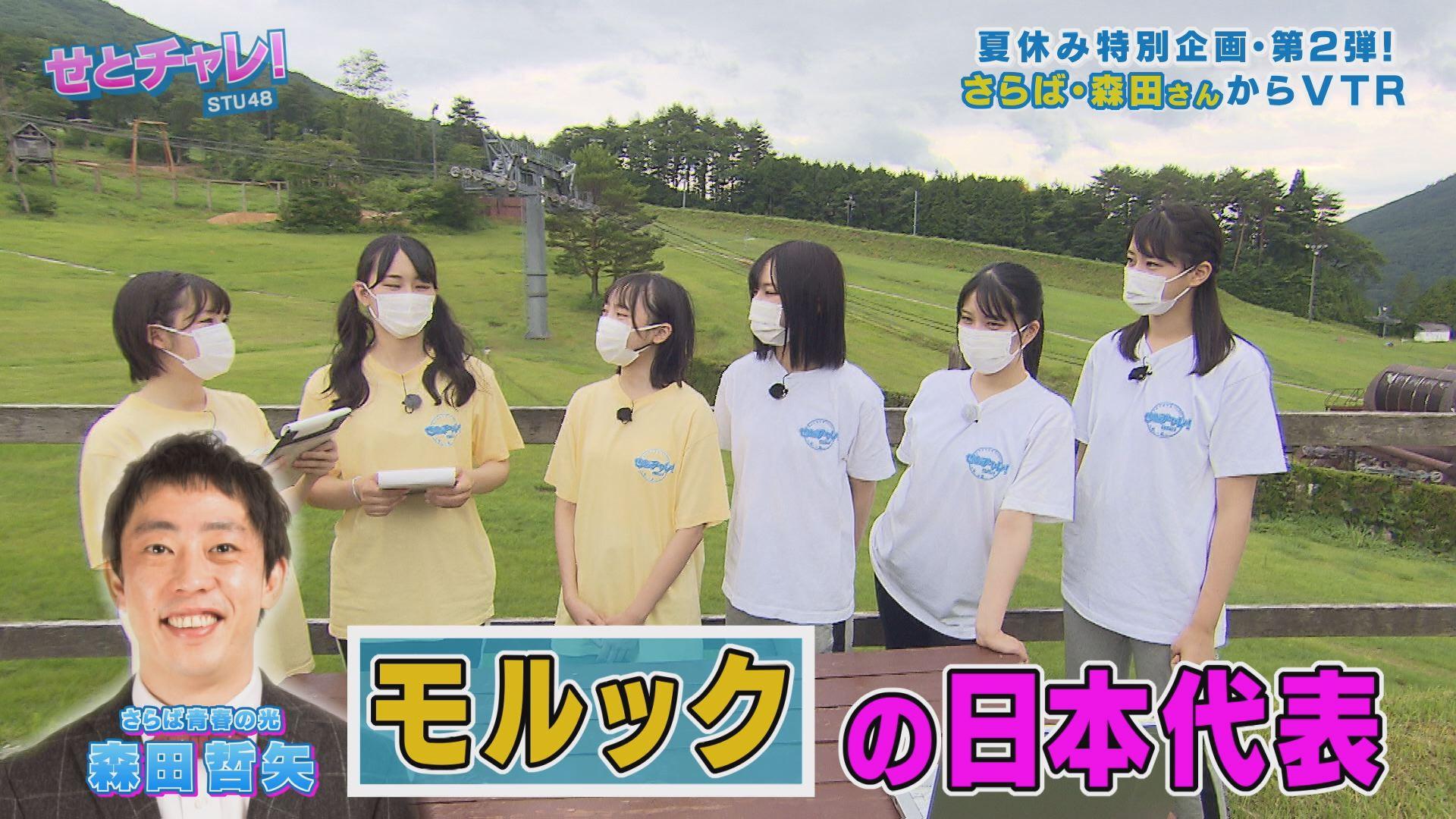 さらば青春の光・森田哲矢がSTU48にモルックを伝授