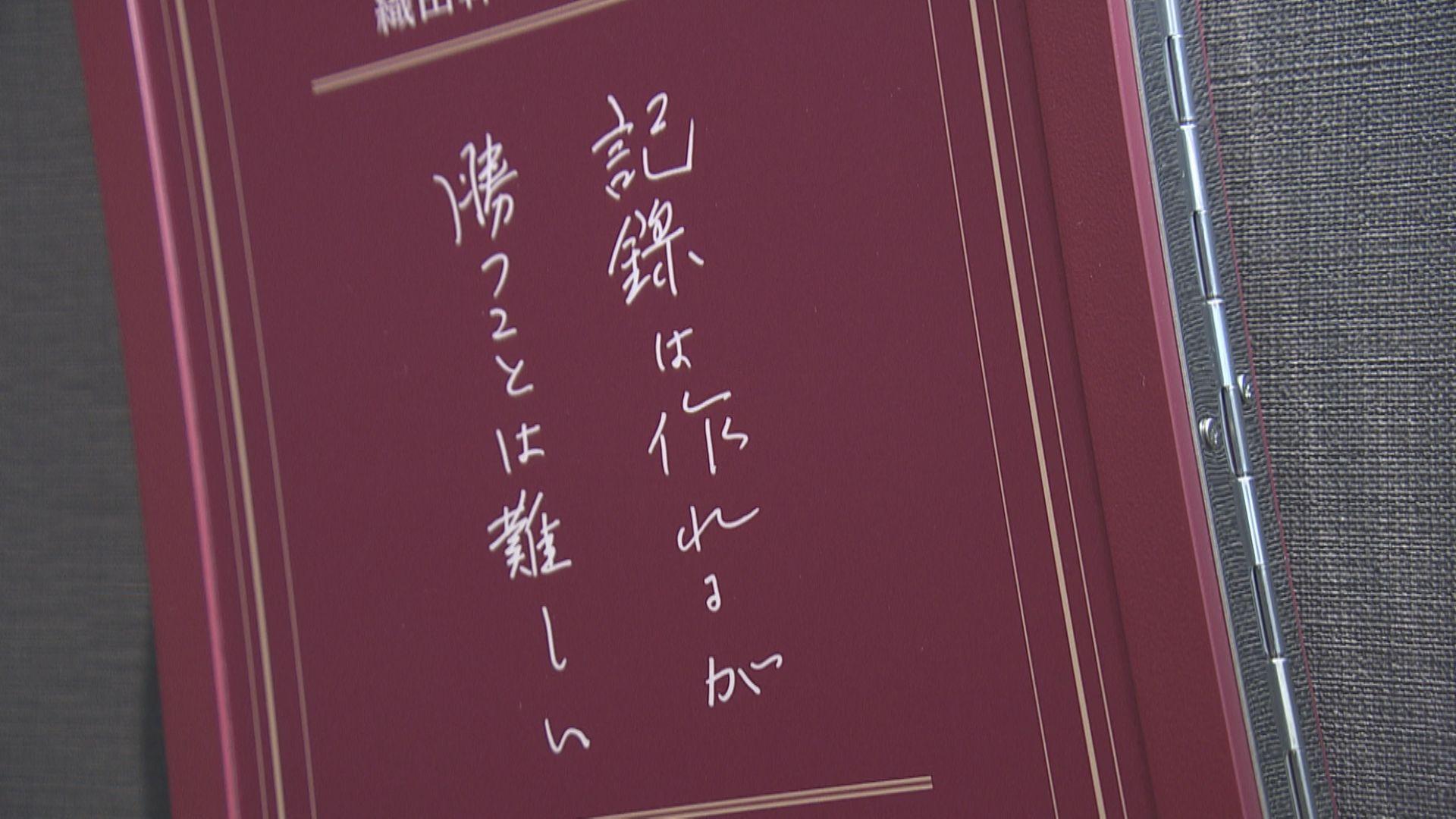 織田幹雄さんの数々の言葉が残されています