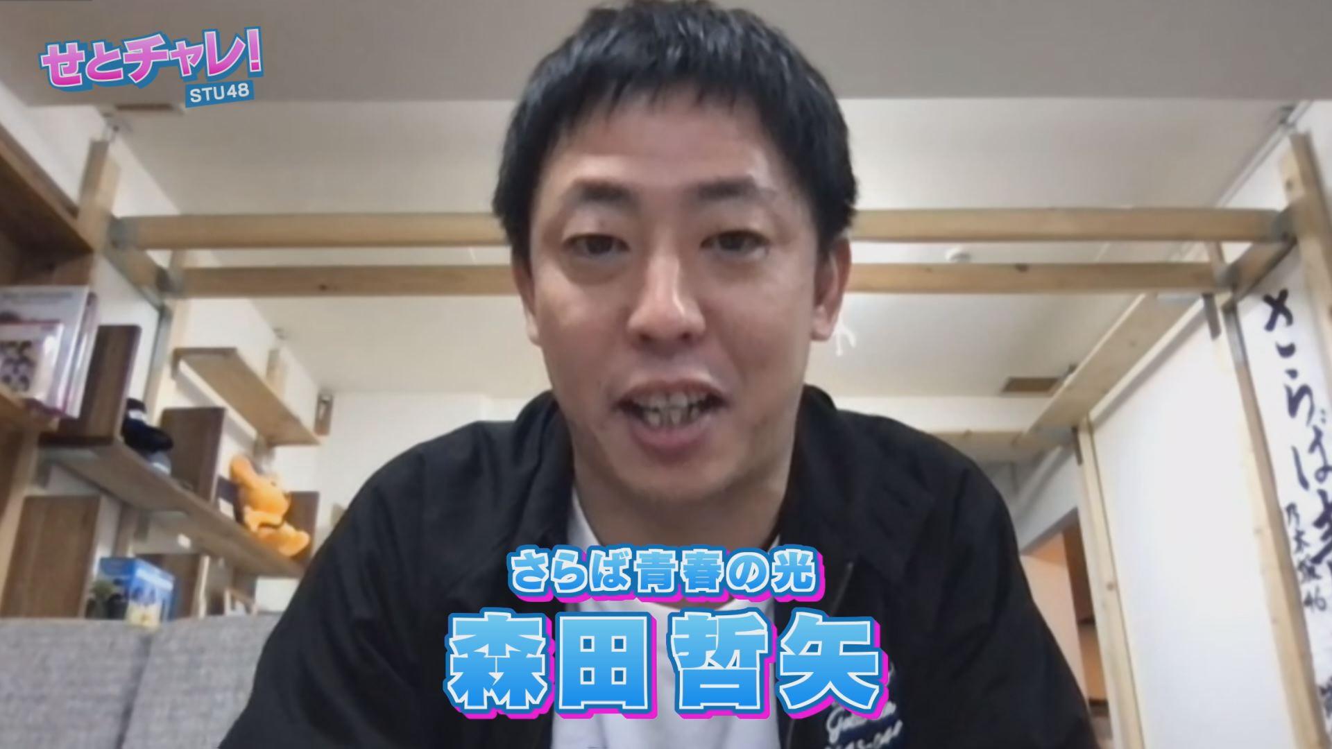 「モルックを知る男」さらば青春の光・森田哲矢