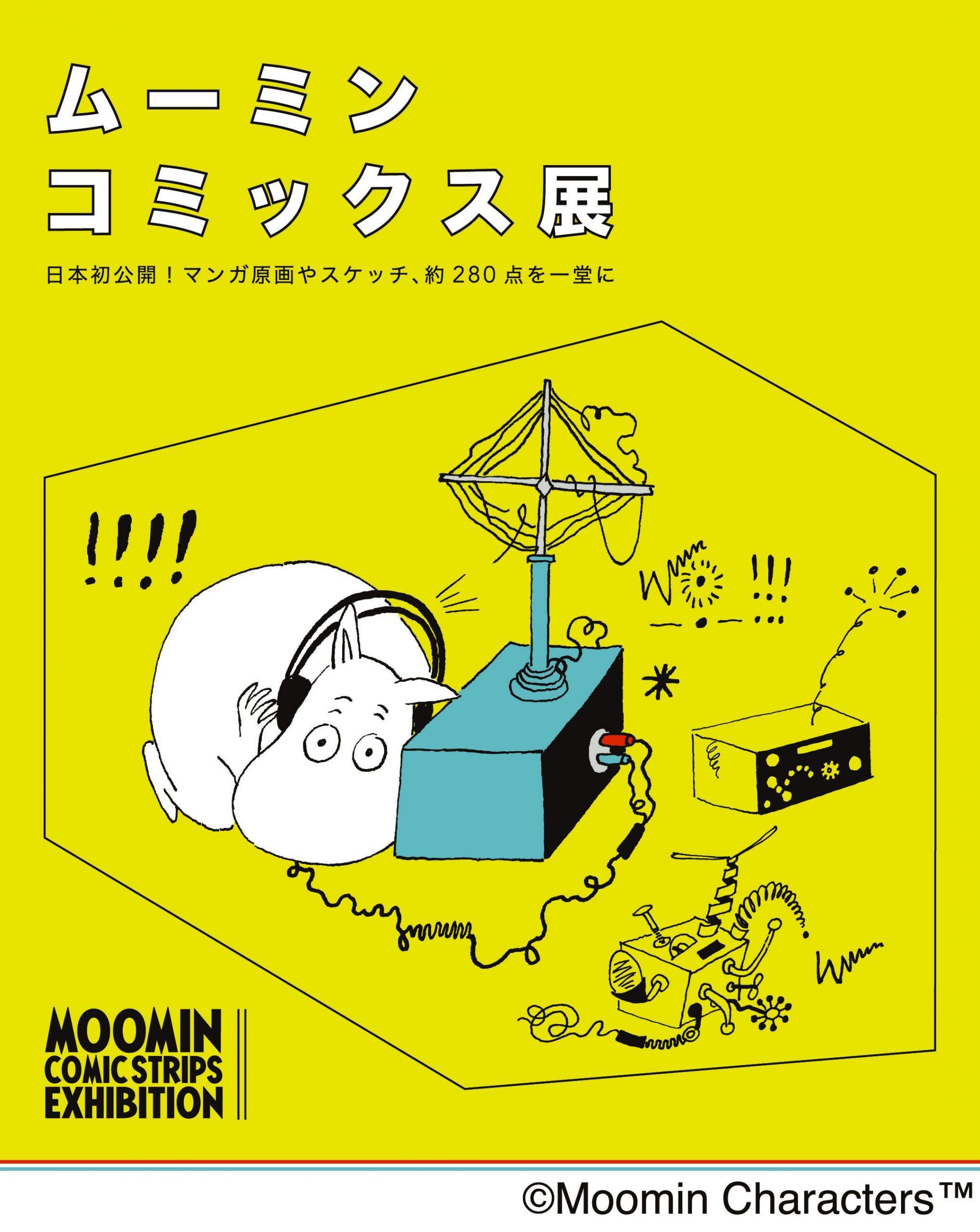 話題の「ムーミン コミックス展」が来場者1万人達成! 会場限定・人気グッズ紹介も!!