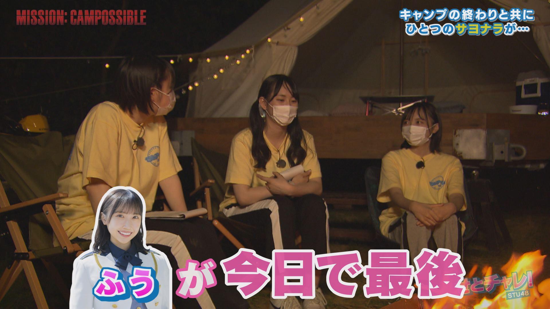 薮下楓「最後のロケ」に寂しいSTU48メンバー