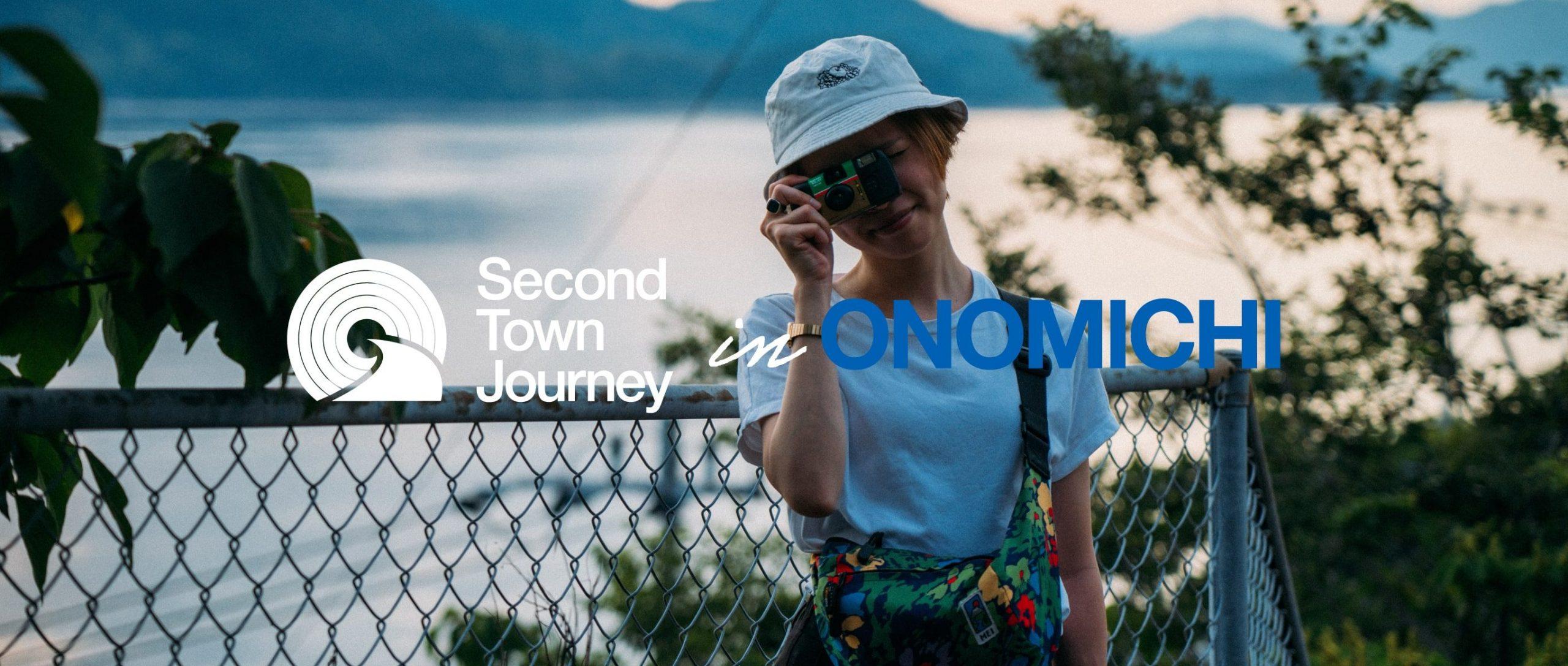 Second Town Journey 第一弾「広島県尾道市」篇