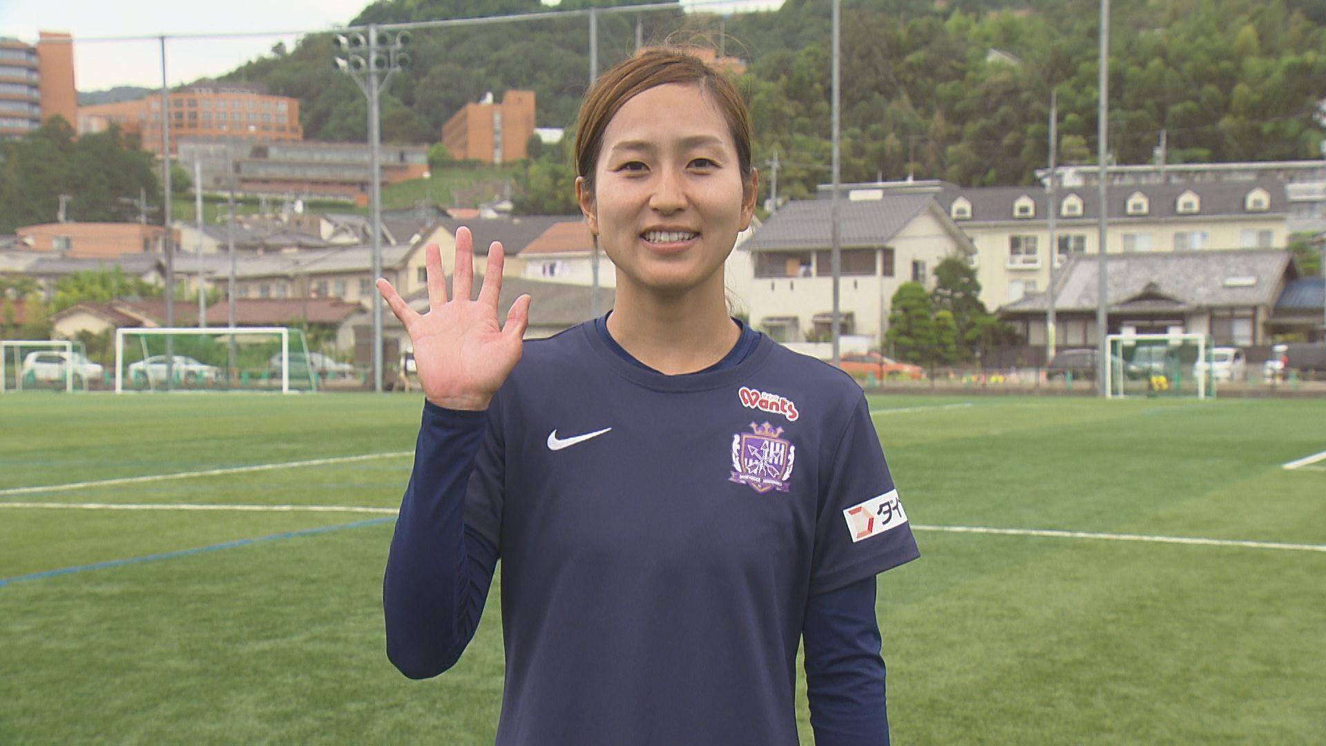 ひろしまHERO調査隊 サンフレッチェ広島レジーナ 左山桃子選手