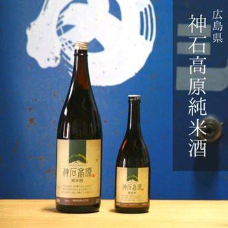 神石高原純米酒