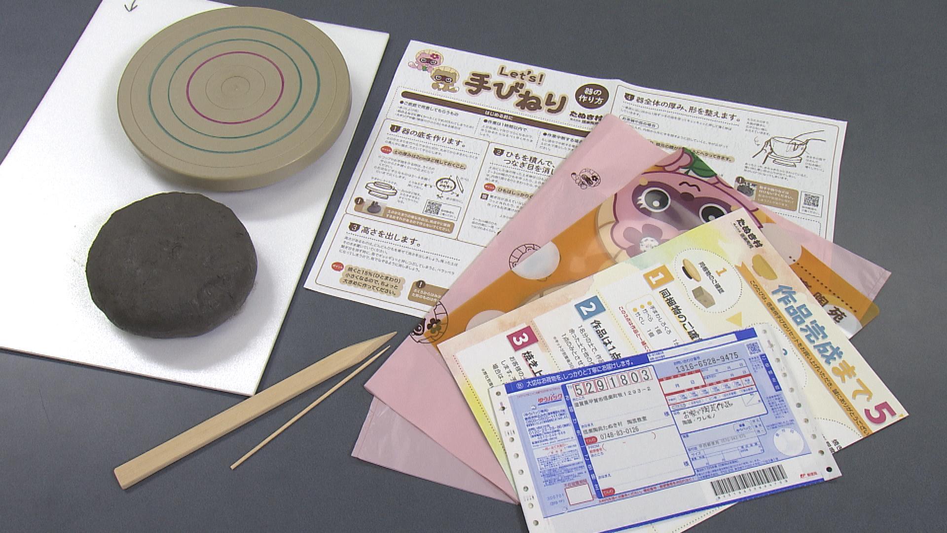 お家で陶芸 信楽焼手びねりキット(5,280円・返送用送料別)