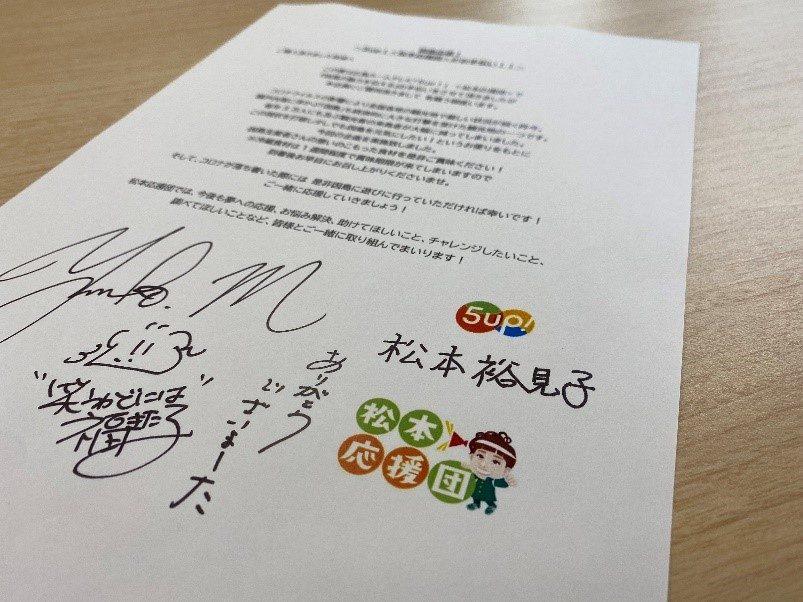 松本裕見子さんの手紙