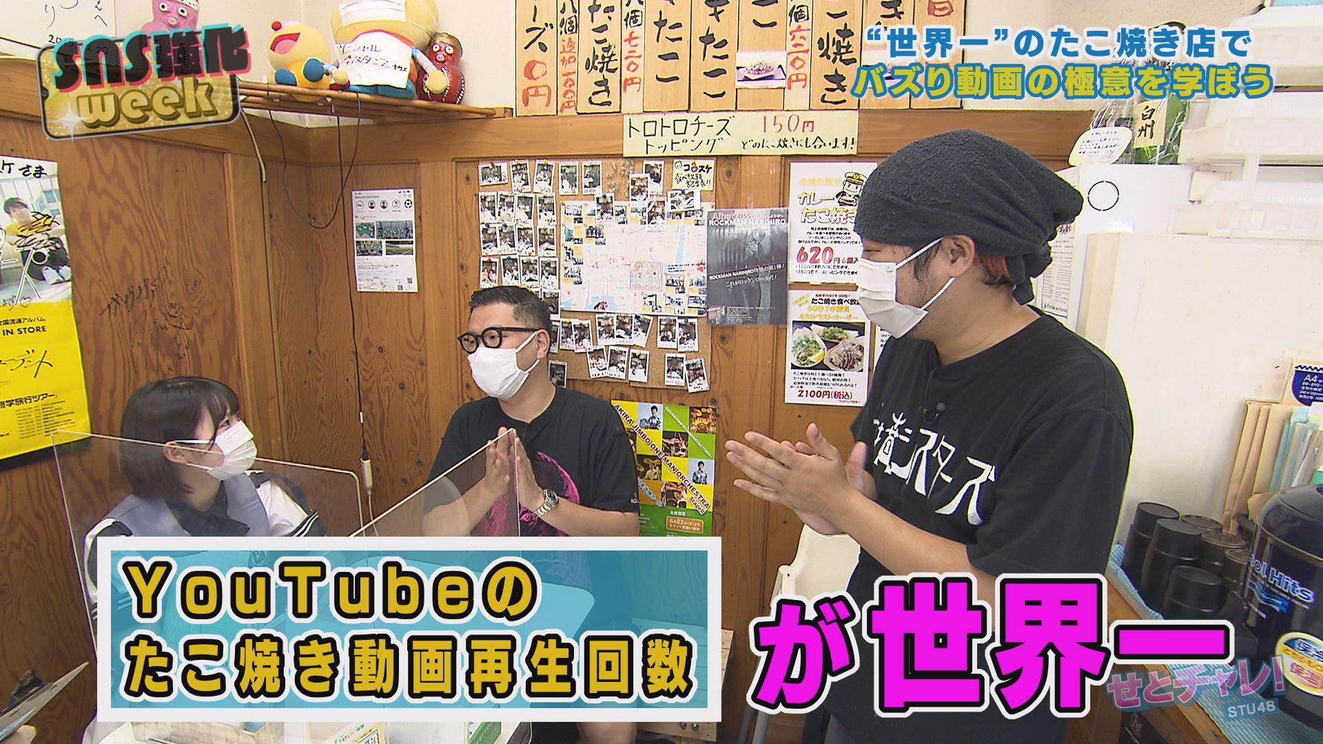 広島県呉市のたこ焼き店は「たこ焼き動画再生回数世界一!」