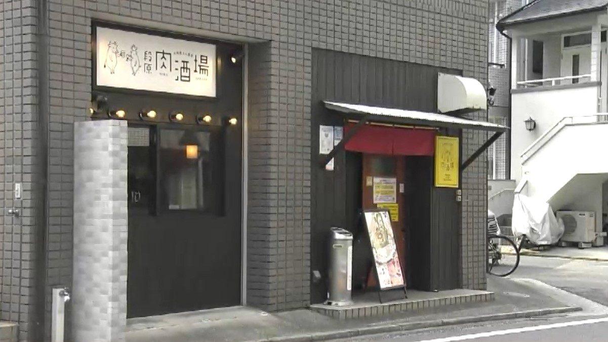 段原肉酒場(外観)