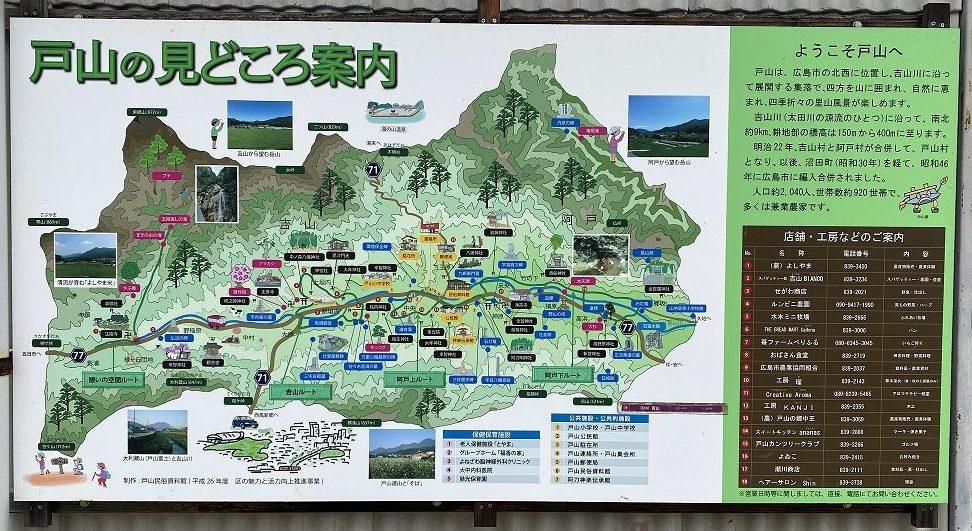 戸山地区の案内看板。登山ルートは左端付近