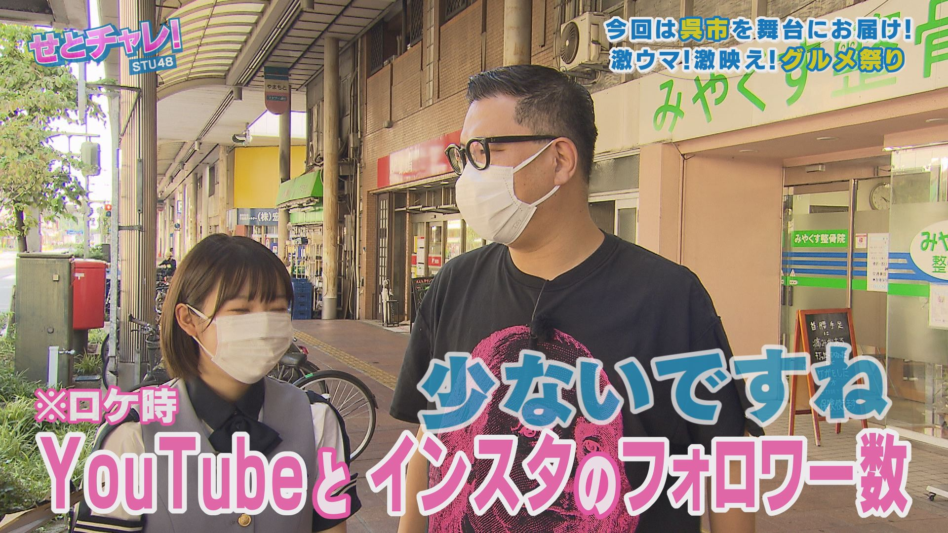 STU48甲斐心愛、シソンヌ長谷川忍