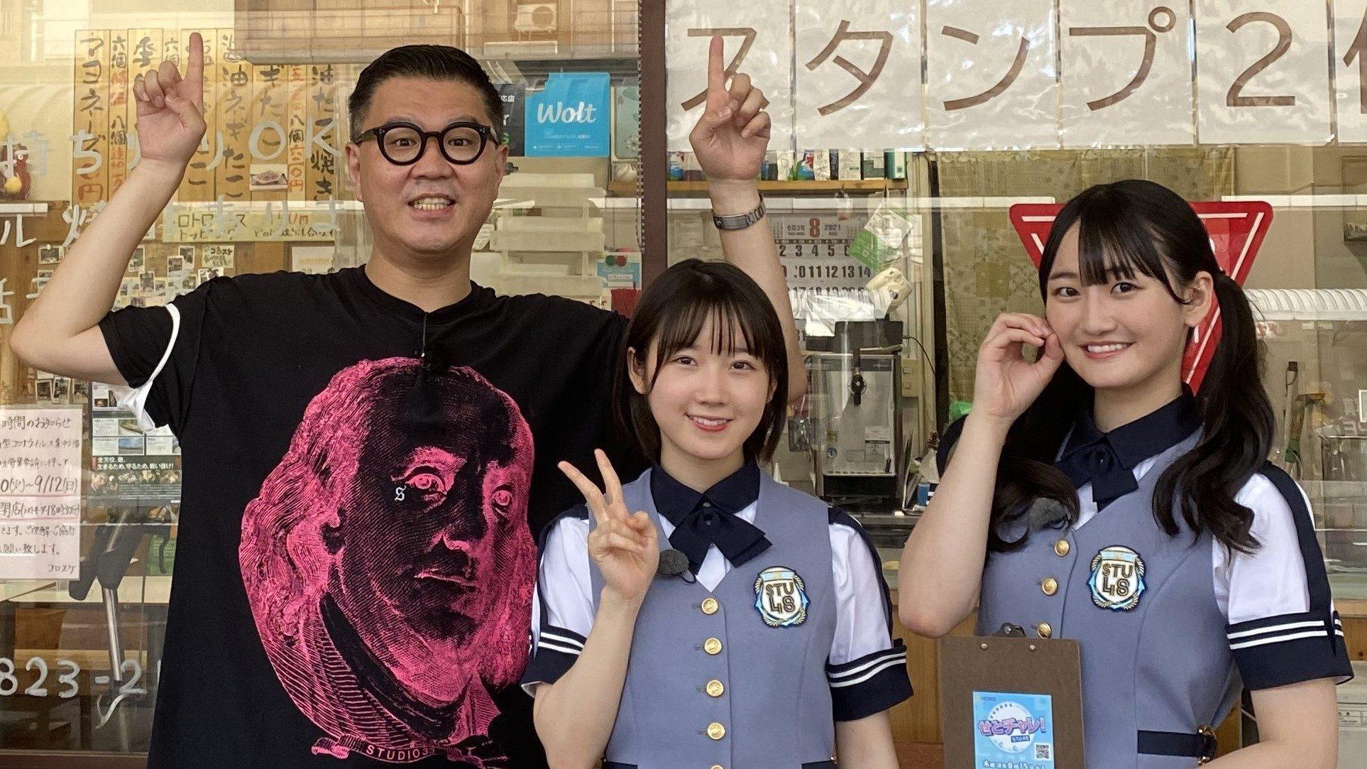 左から:シソンヌ長谷川忍、STU48甲斐心愛・信濃宙花