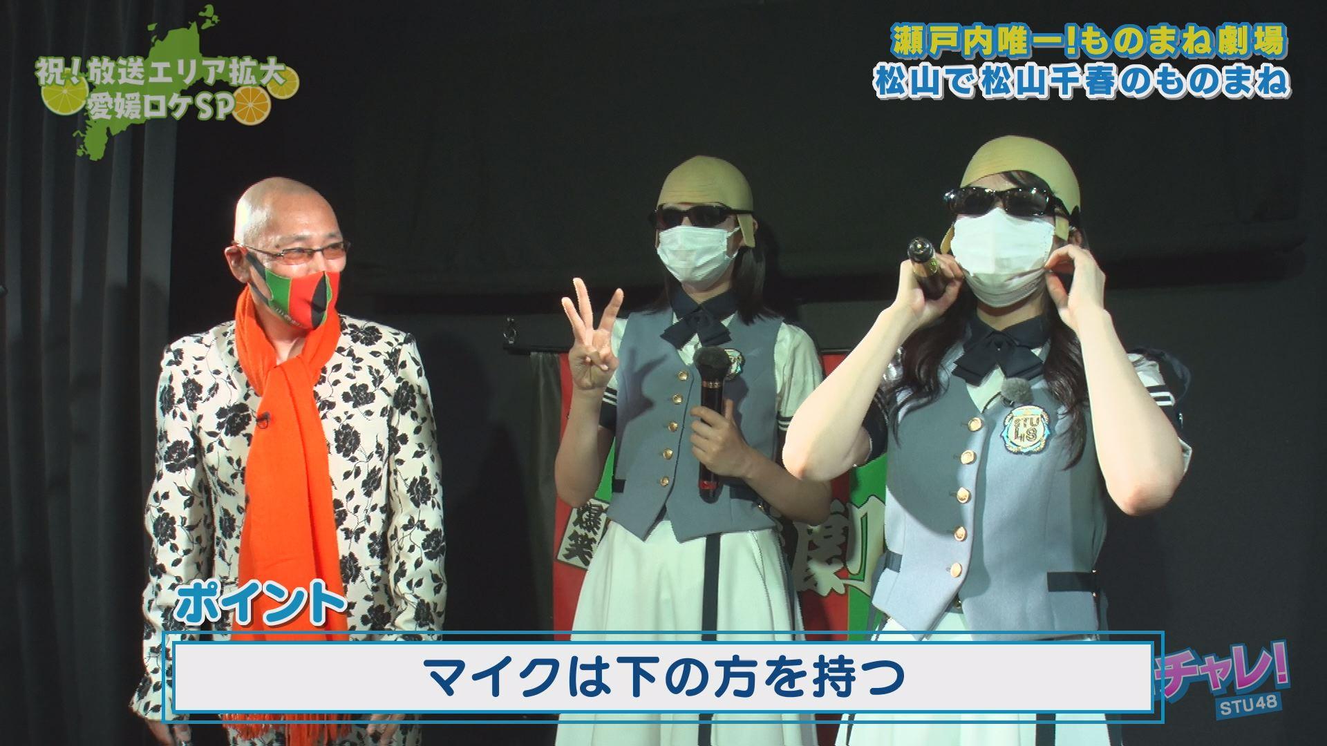 ものまねセットを装着するSTU48瀧野&矢野
