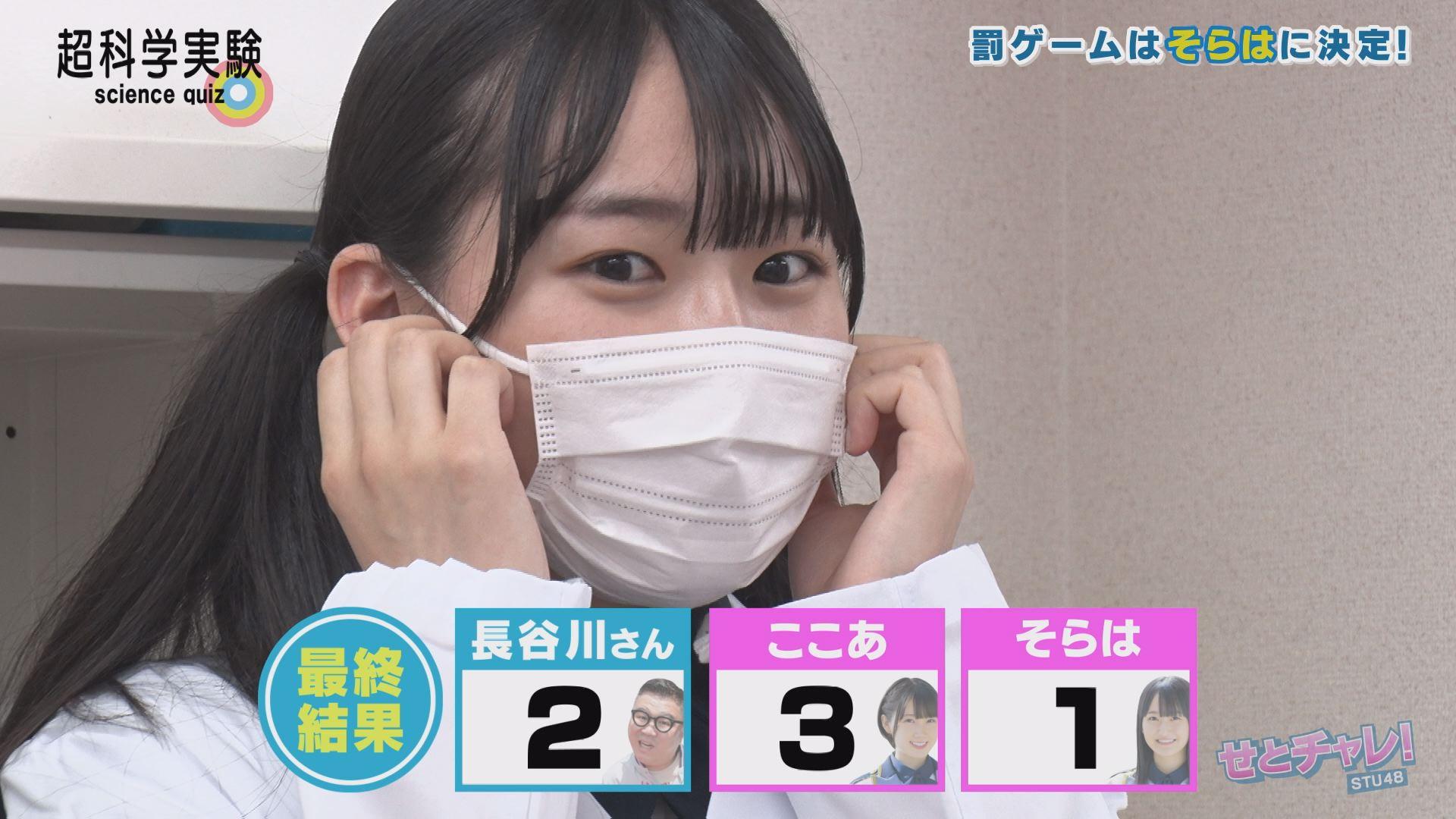 STU48信濃宙花が罰ゲーム決定!