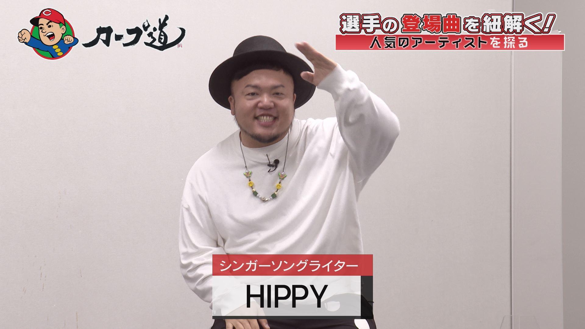 シンガーソングライター HIPPYさん