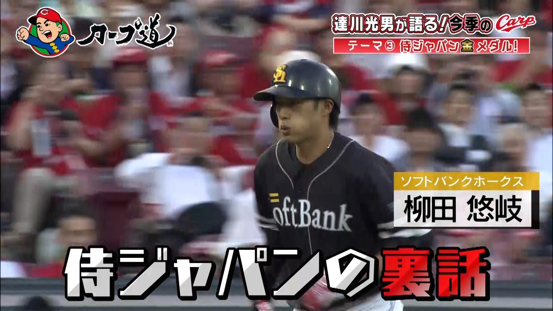 ホークス・柳田悠岐選手