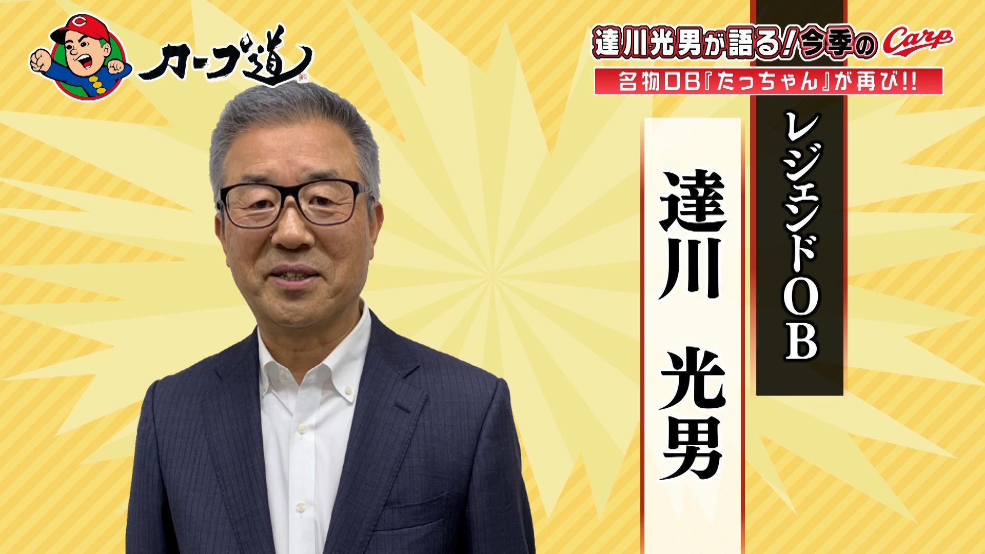 カープOB 達川光男さん