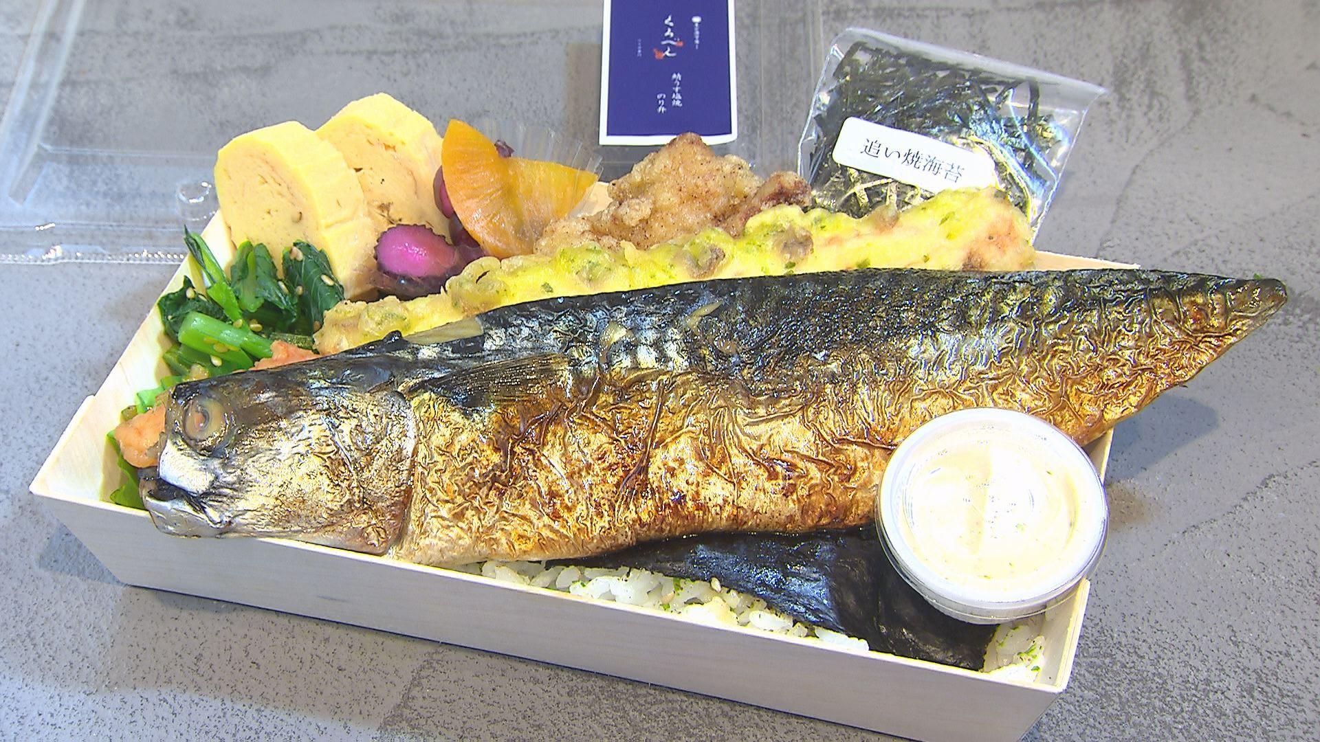 鯖うす塩焼のり弁(840円)