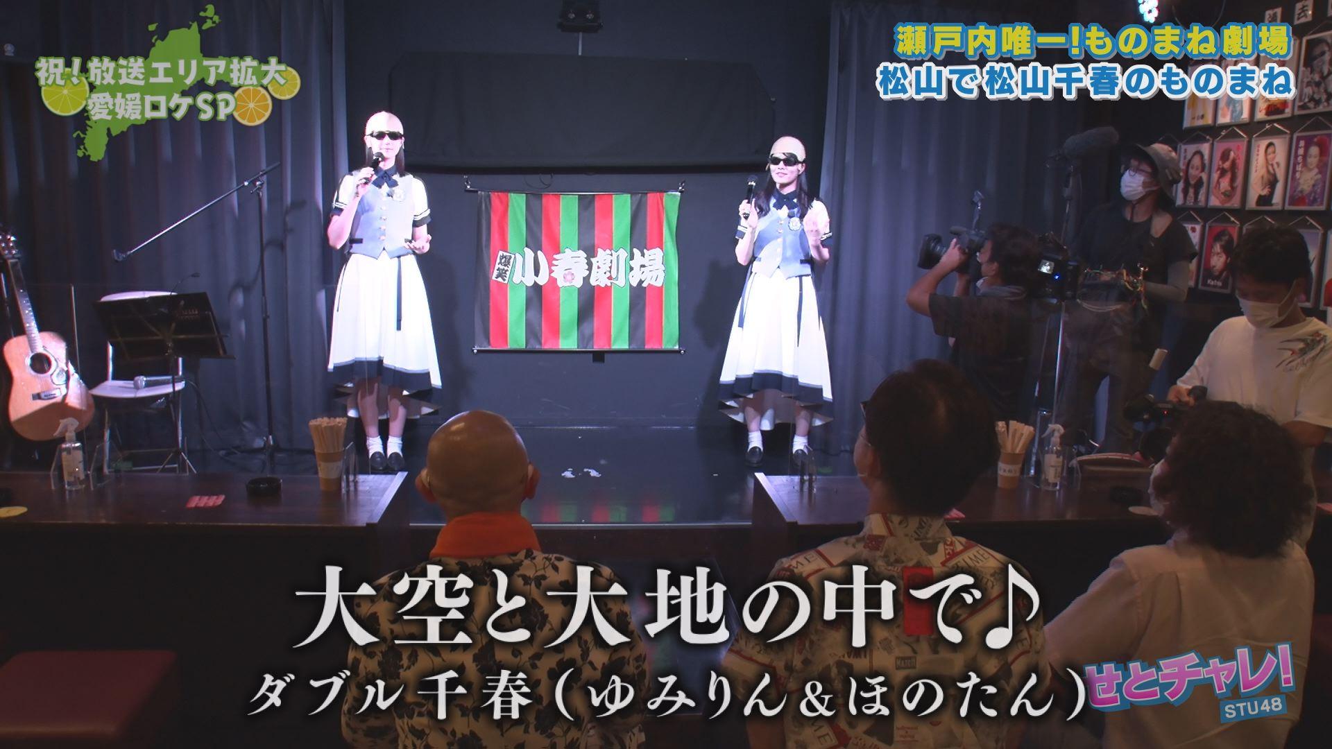アイドルの新境地!チャレンジ中のSTU48瀧野&矢野