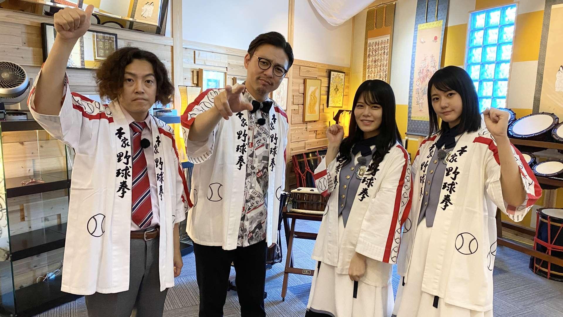 STU48瀧野&矢野、学天即「愛媛のエンタメ調査」