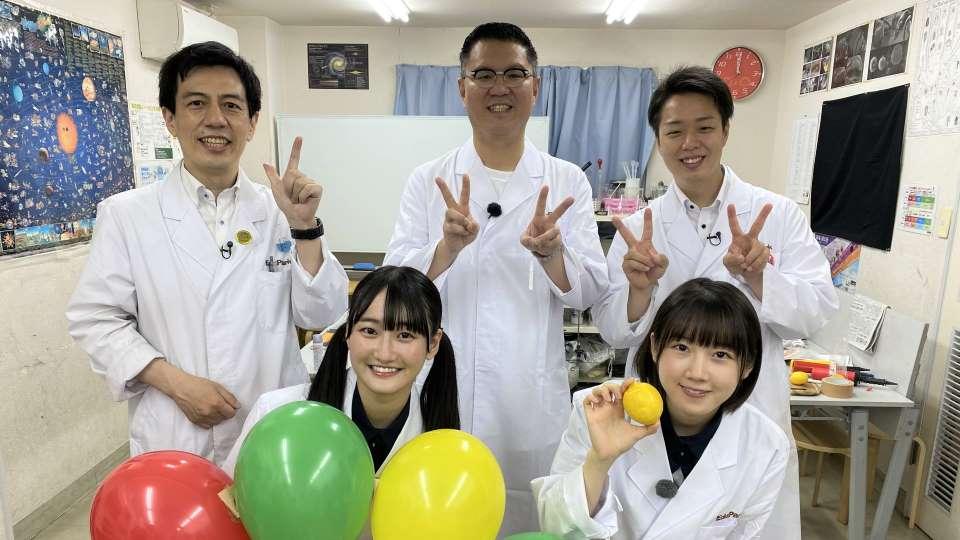 STU48甲斐心愛・信濃宙花が興奮の科学実験にチャレンジ