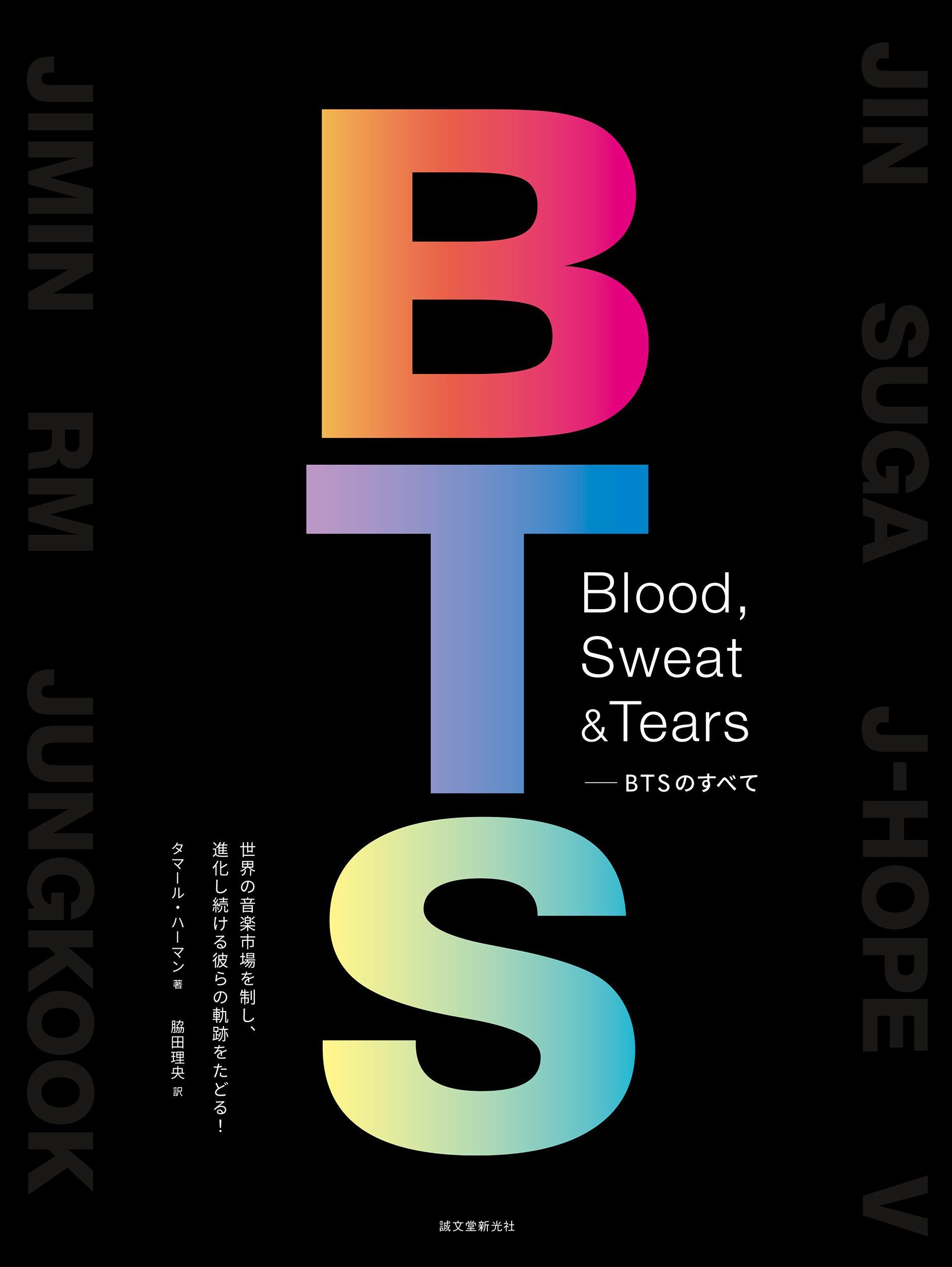 Blood,Sweat&Tears-BTSのすべて