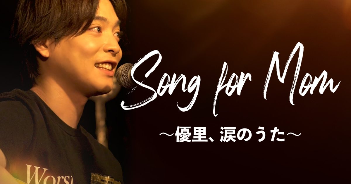 Song for Mom~優里、涙のうた~