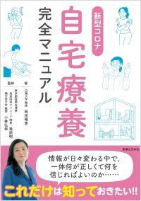岡田晴恵・白鷗大教授 『新型コロナ 自宅療養完全マニュアル』