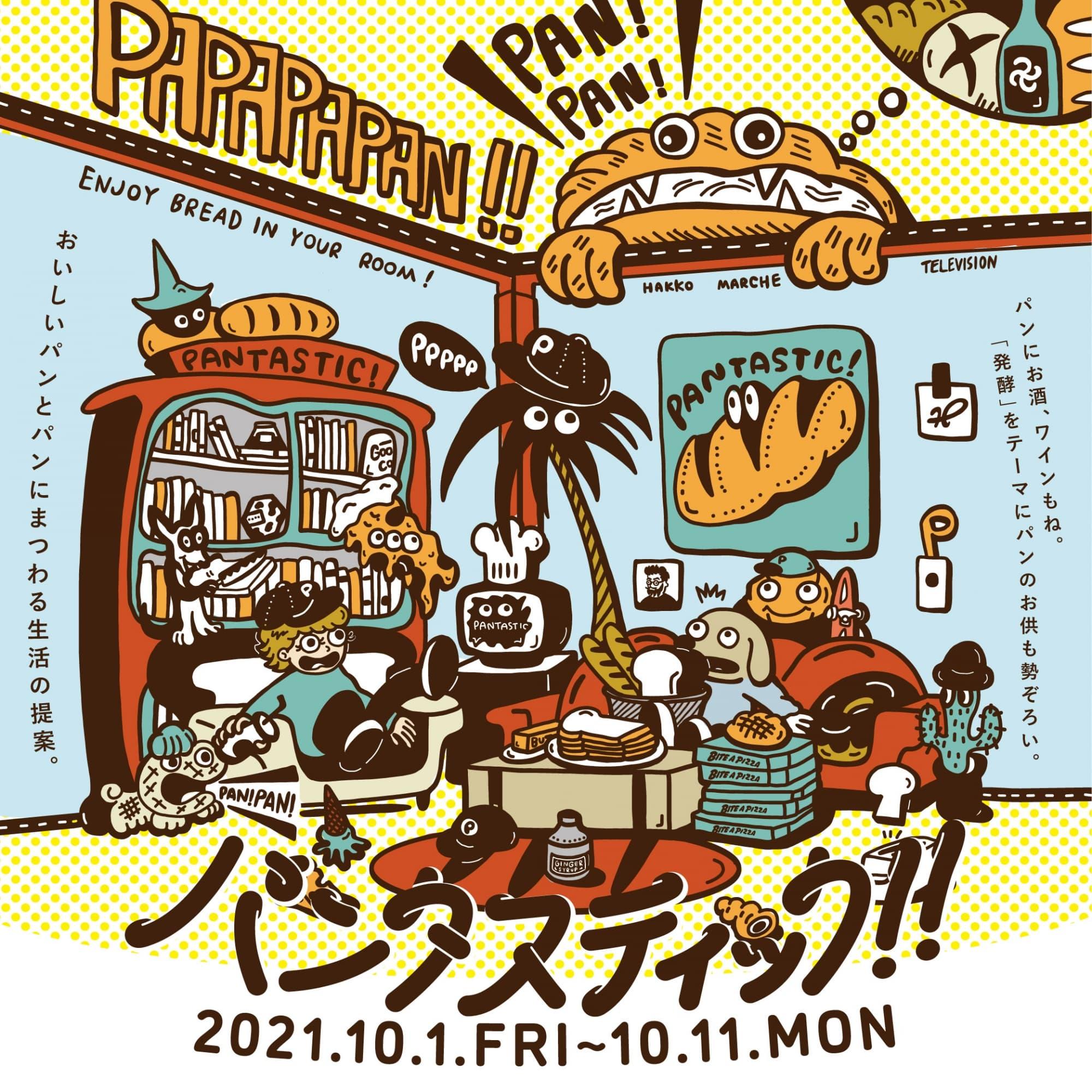 パンタスティック!! 2021 SUMMER × 発酵マルシェ