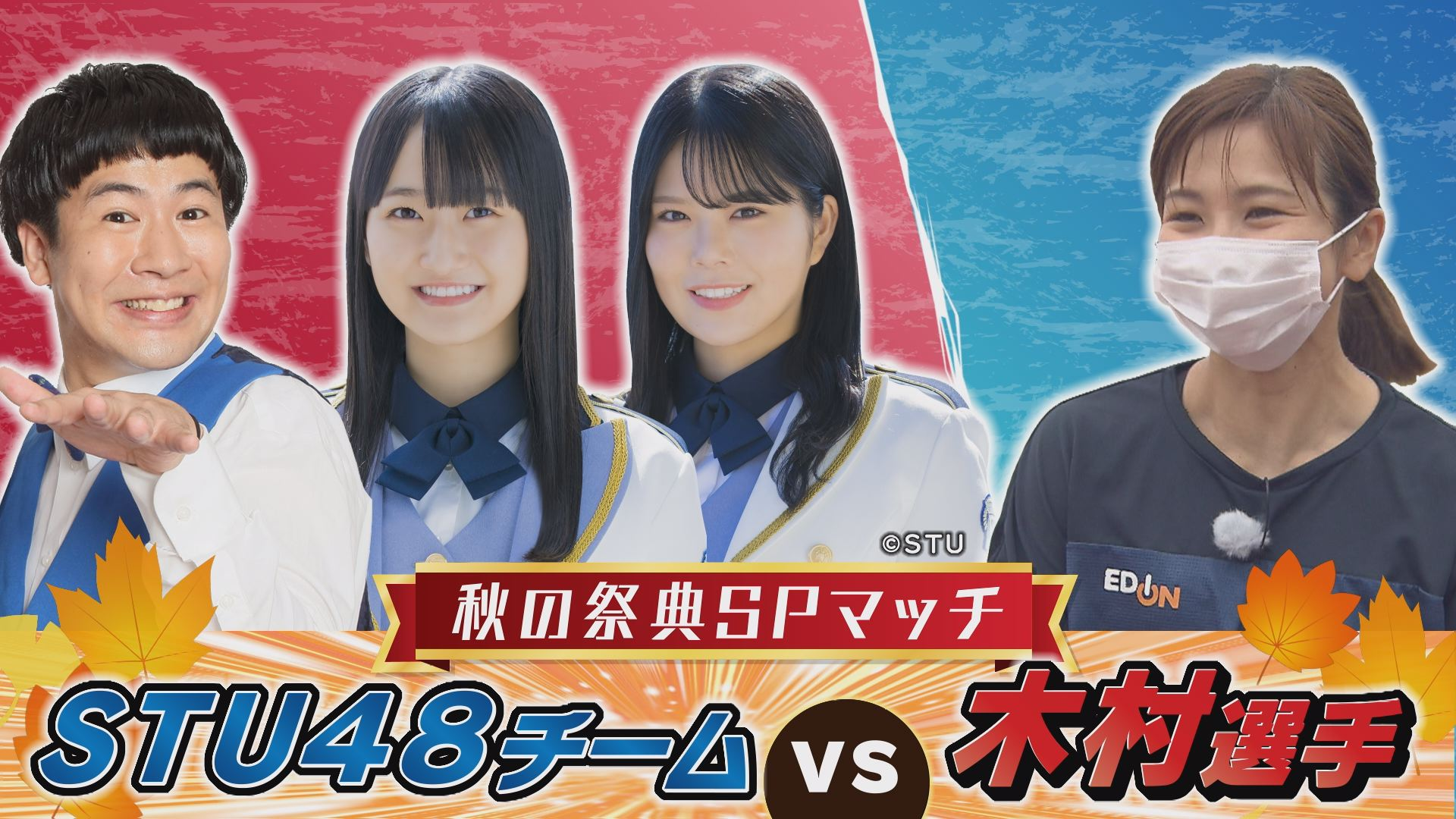 STU48チームVS木村選手