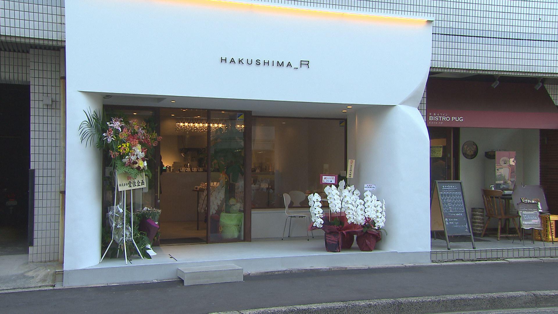 HAKUSHIMA_R(ハクシマアール)
