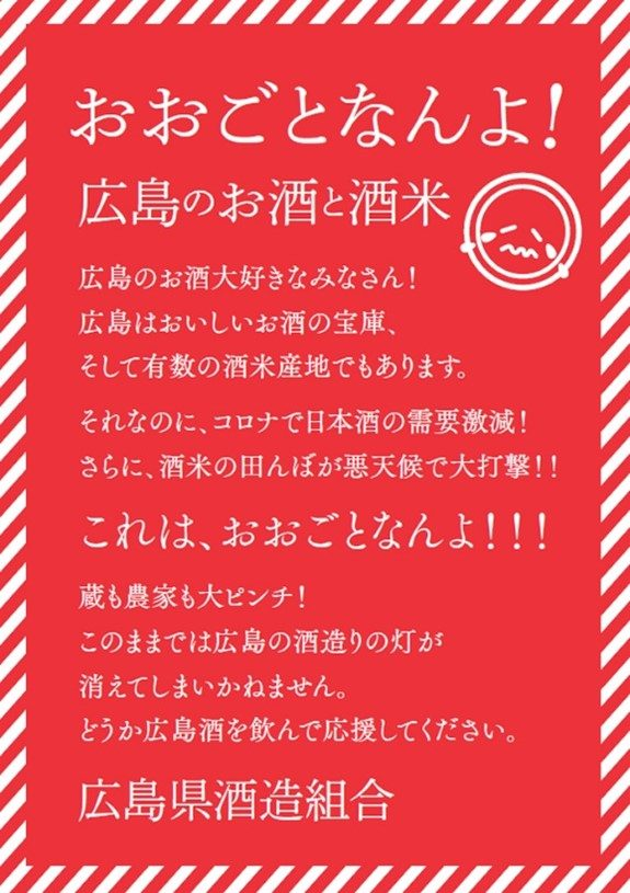 広島県酒造組合のポスター