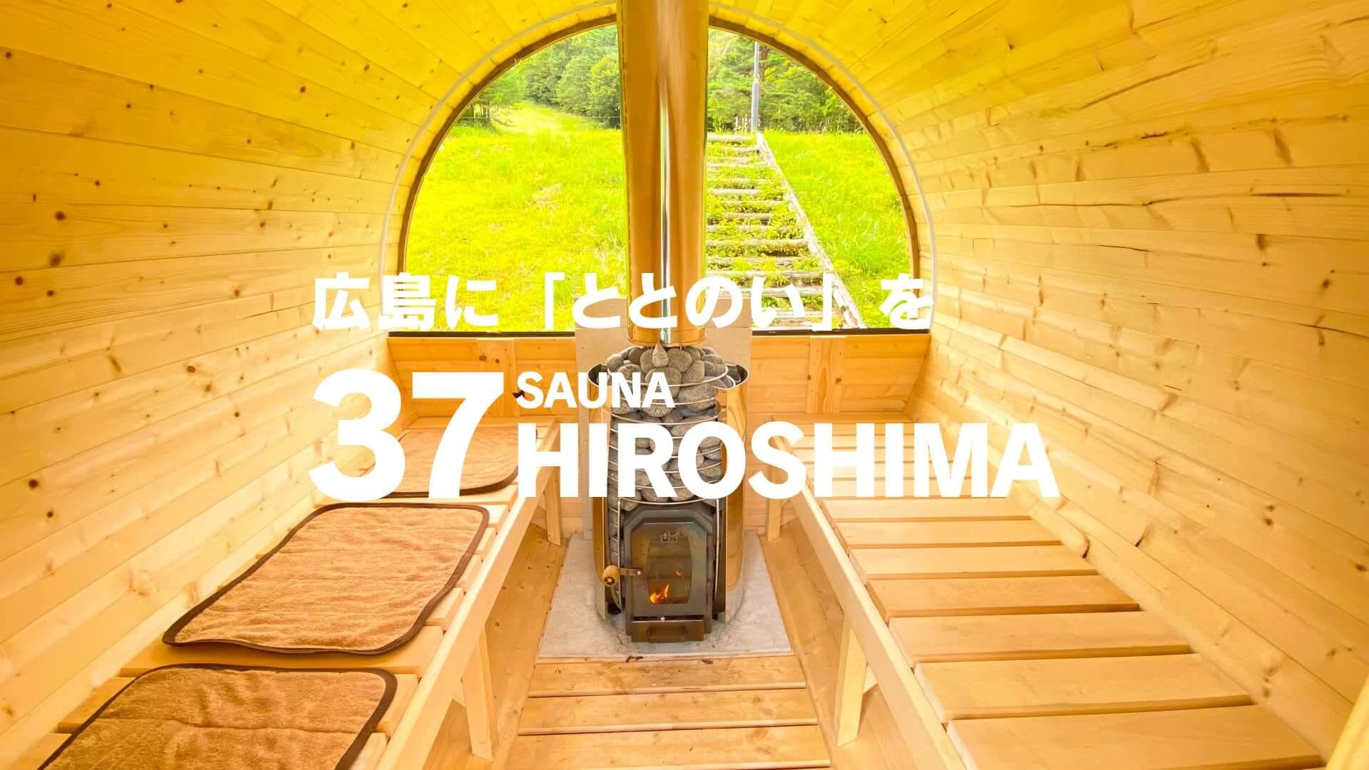 広島のサウナが丸わかり!ととのうとは?ウェブメディア「37HIROSHIMA」がオープン!