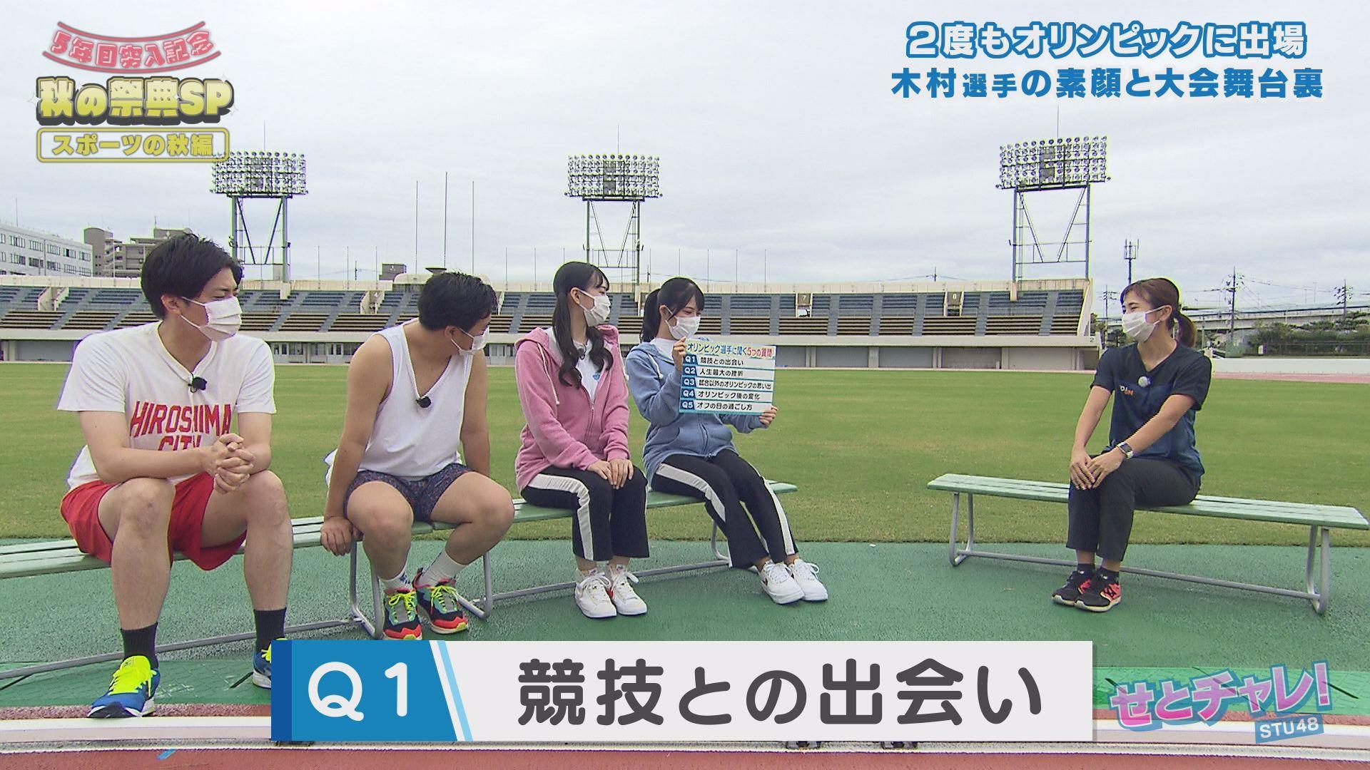 STU48が木村選手にインタビュー