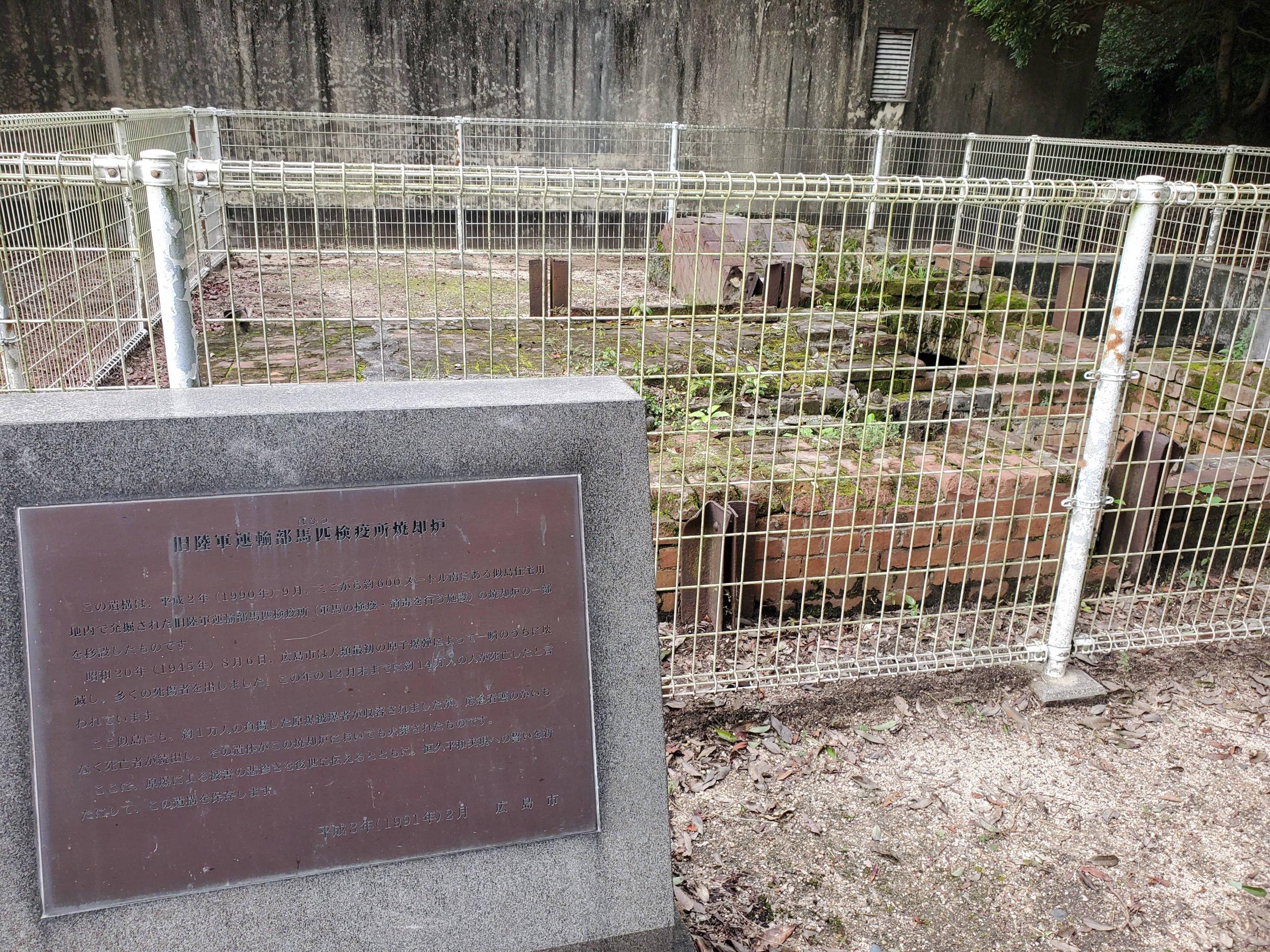 移設された馬匹検疫所焼却炉
