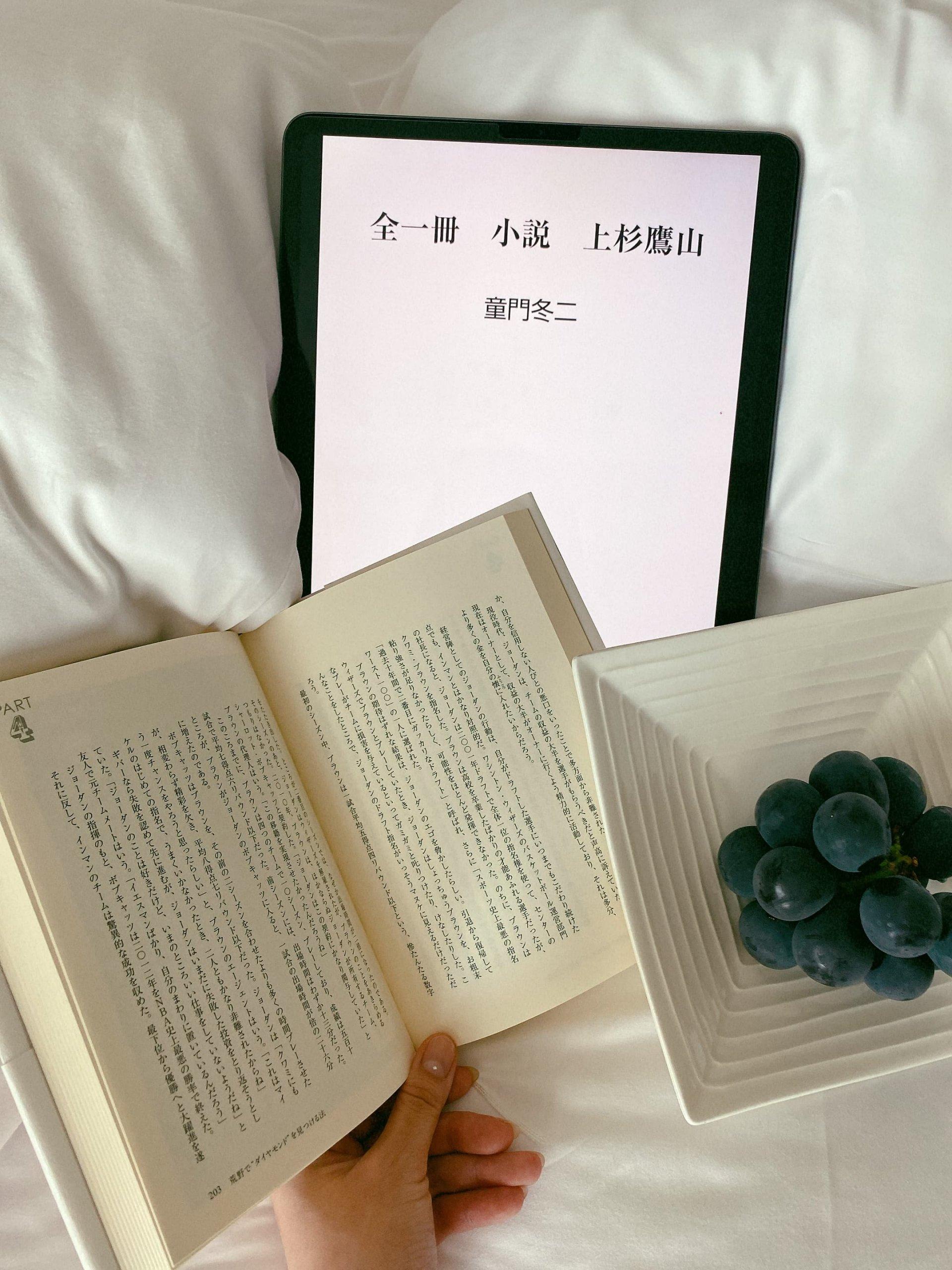 読書の秋に電子書籍デビュー