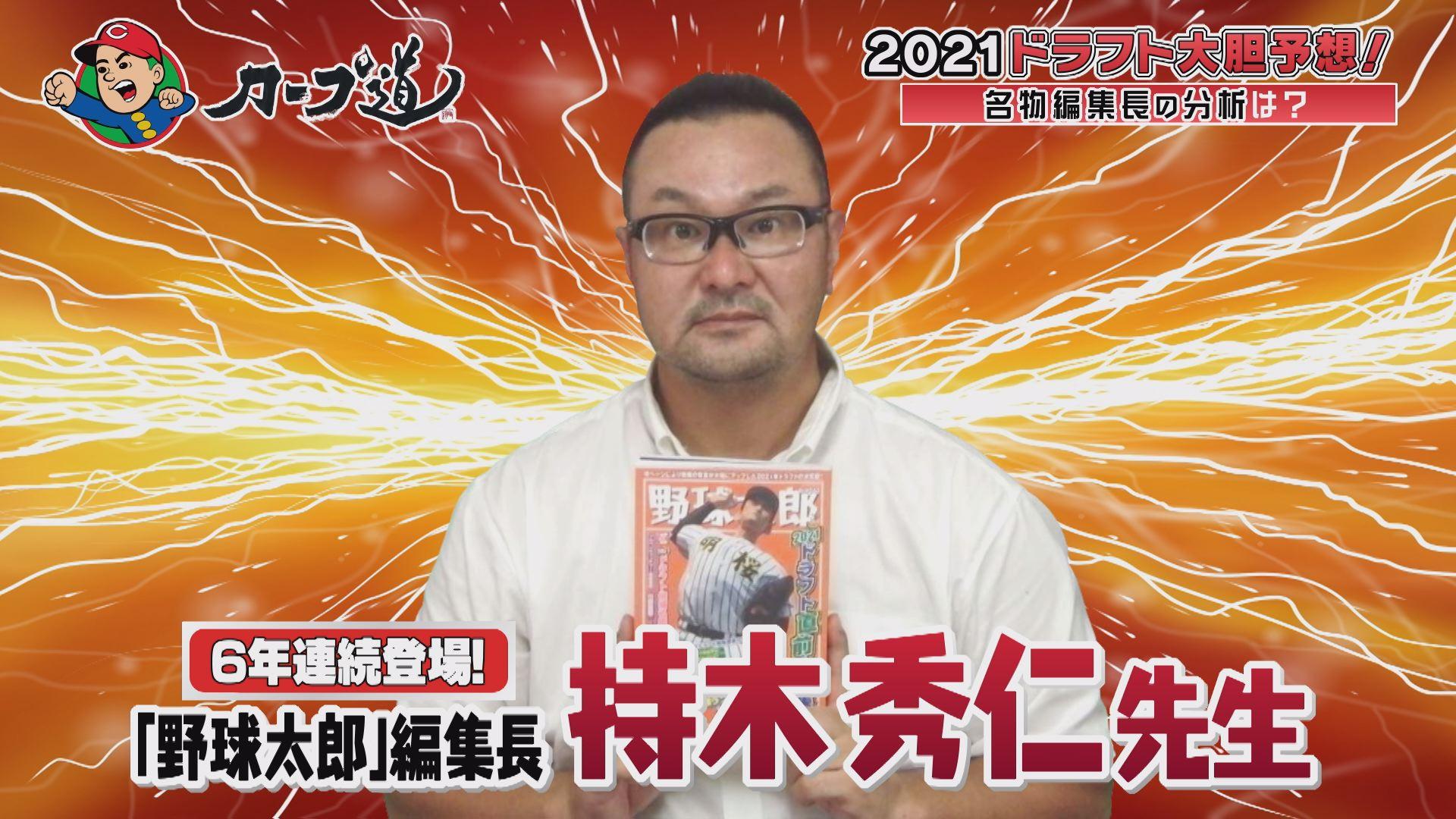 野球太郎・持木秀仁編集長