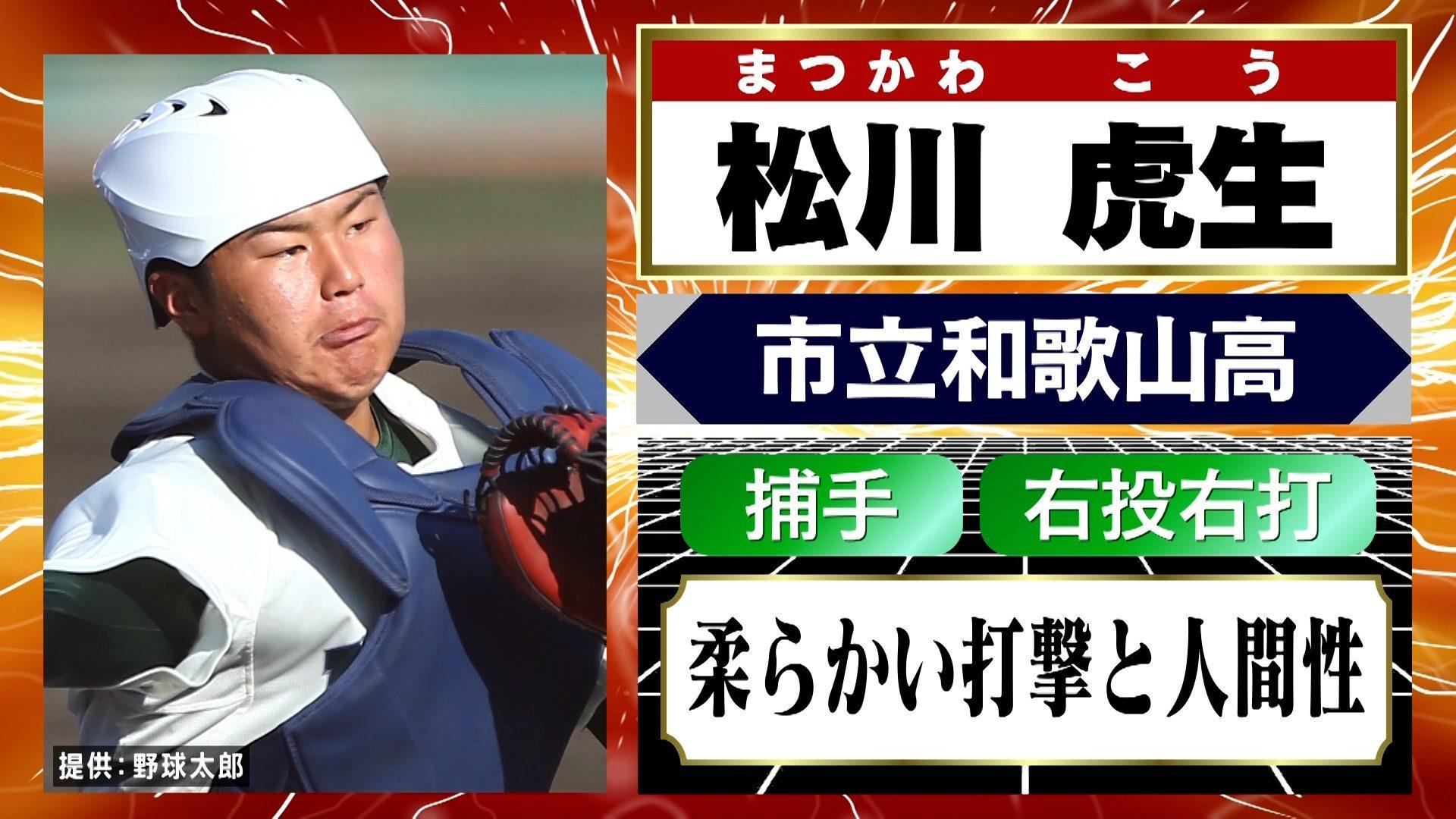 市立和歌山高校・松川虎生選手