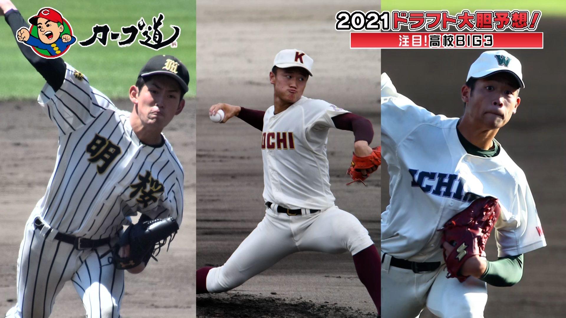(左)明桜高校・風間球打投手 (中)高知高校・森木大智投手 (右)市立和歌山高校・小園健太投手