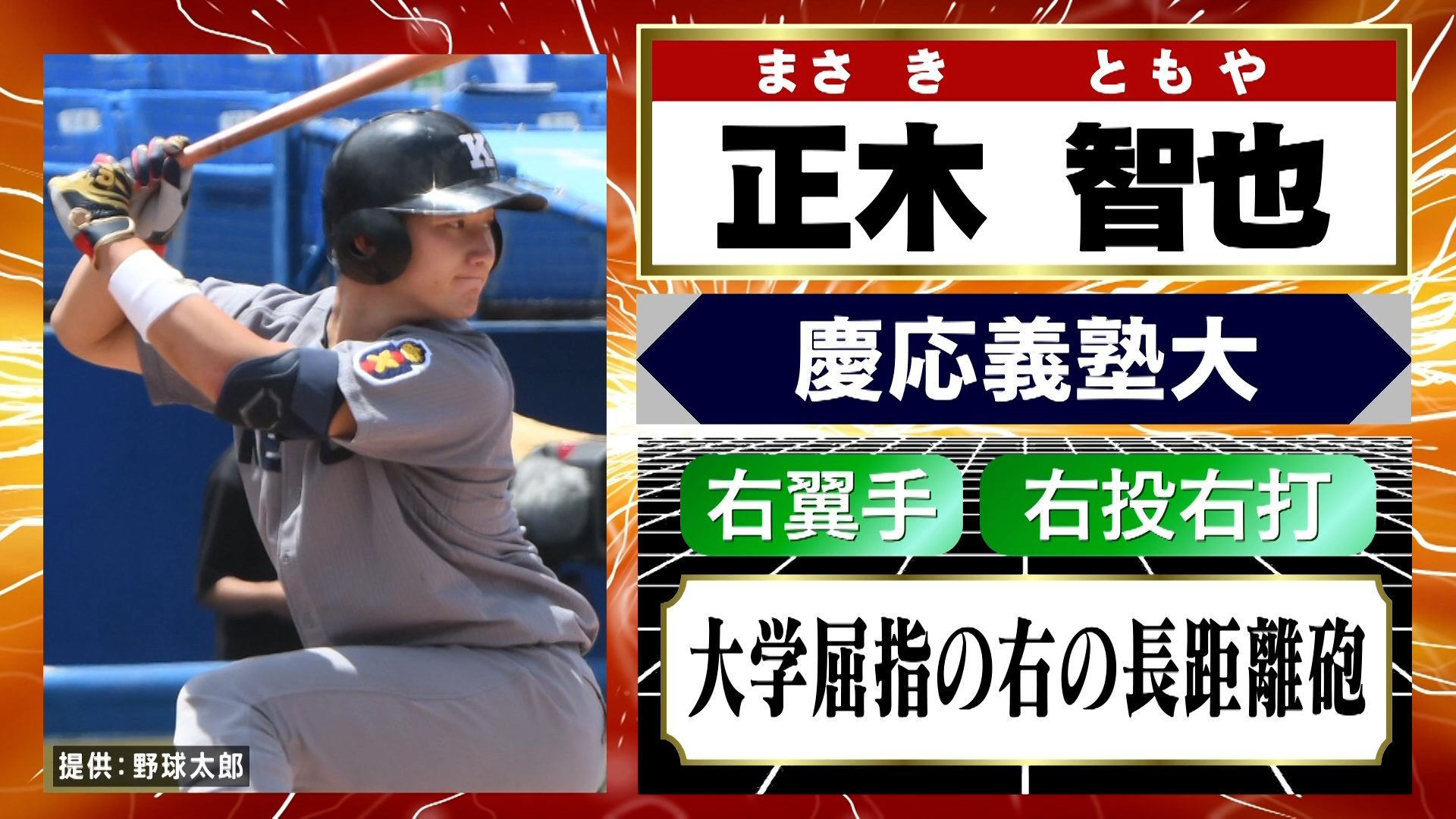 慶応義塾大学・正木智也選手