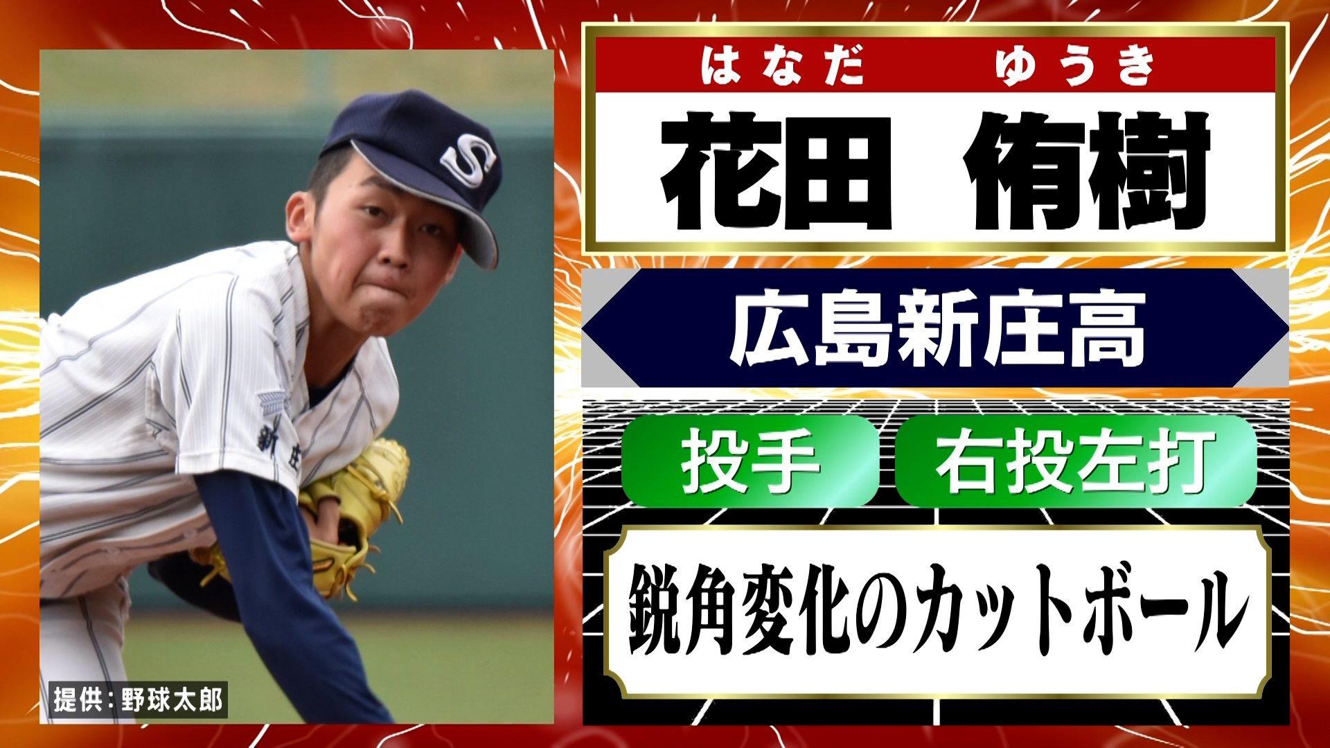 広島新庄高校・花田侑樹投手