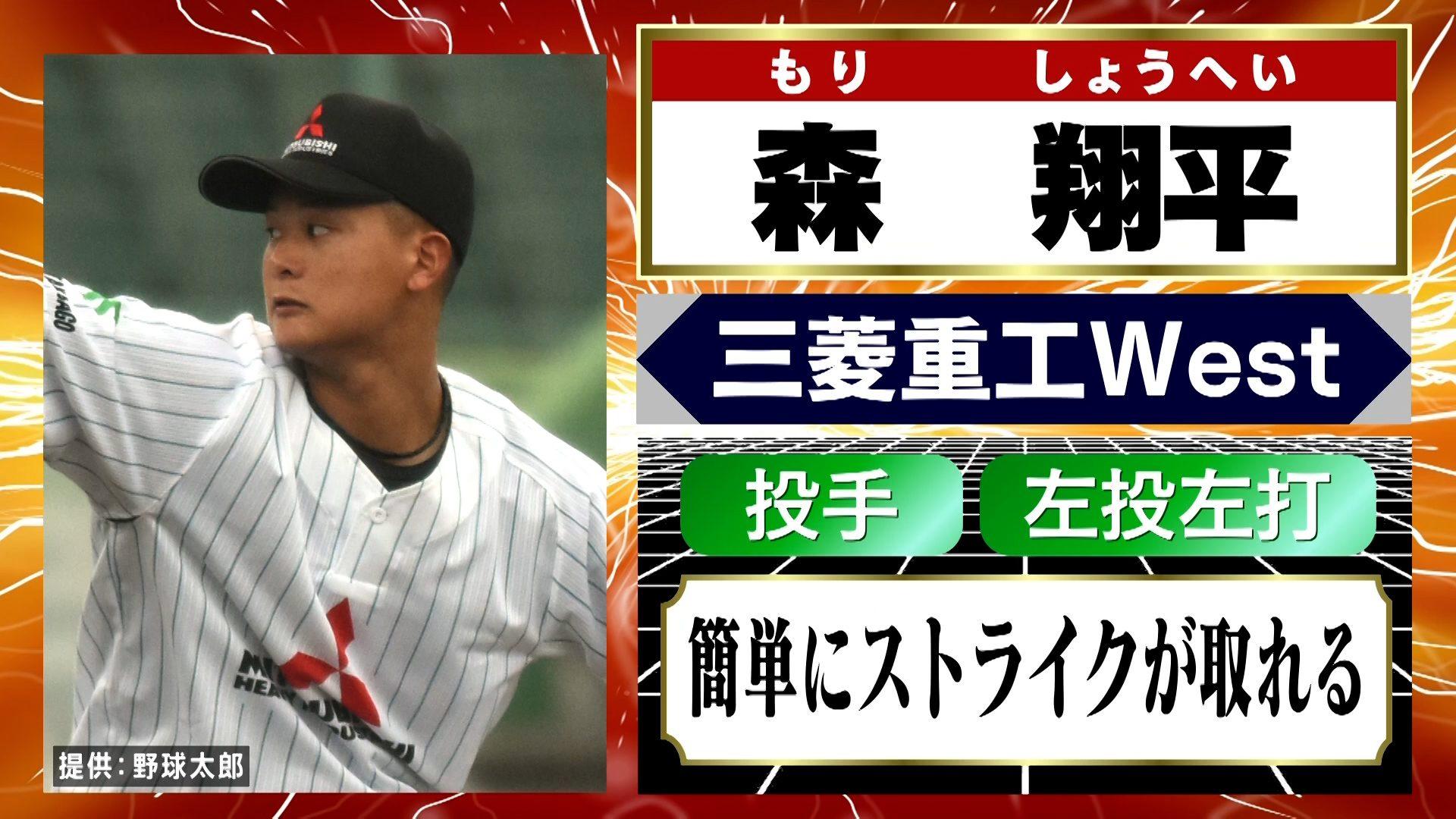 三菱重工WEST・森翔平投手