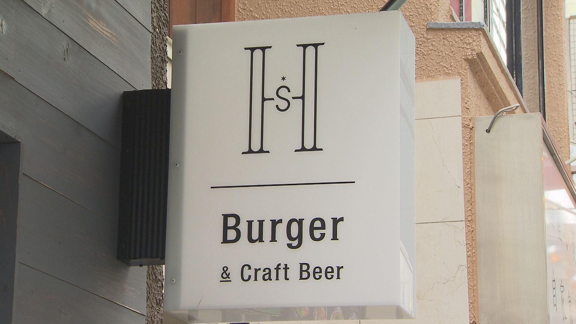 H's Burger stand&Bar